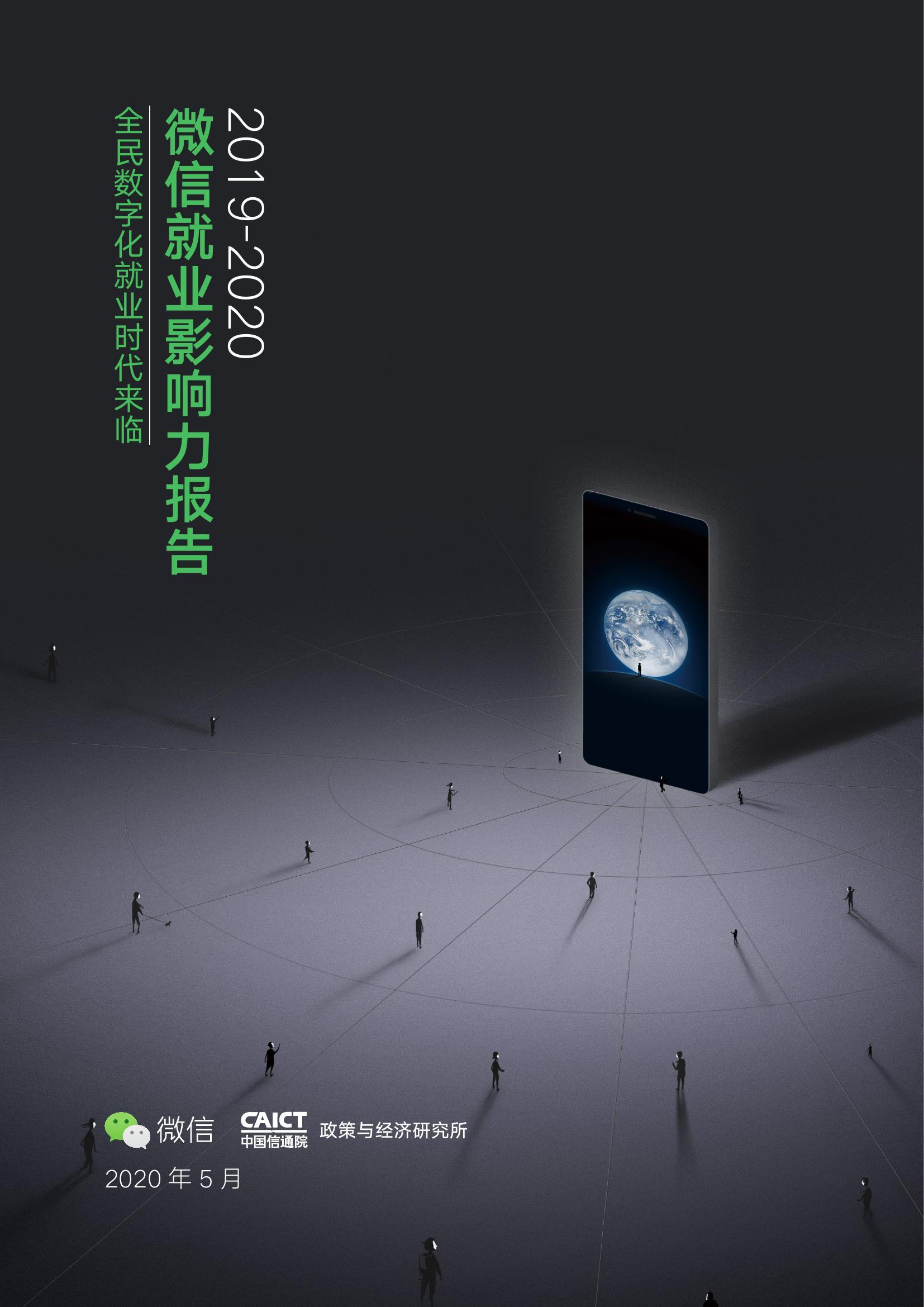 微信&中国信通院:2019-2020微信就业影响力报告(附下载)