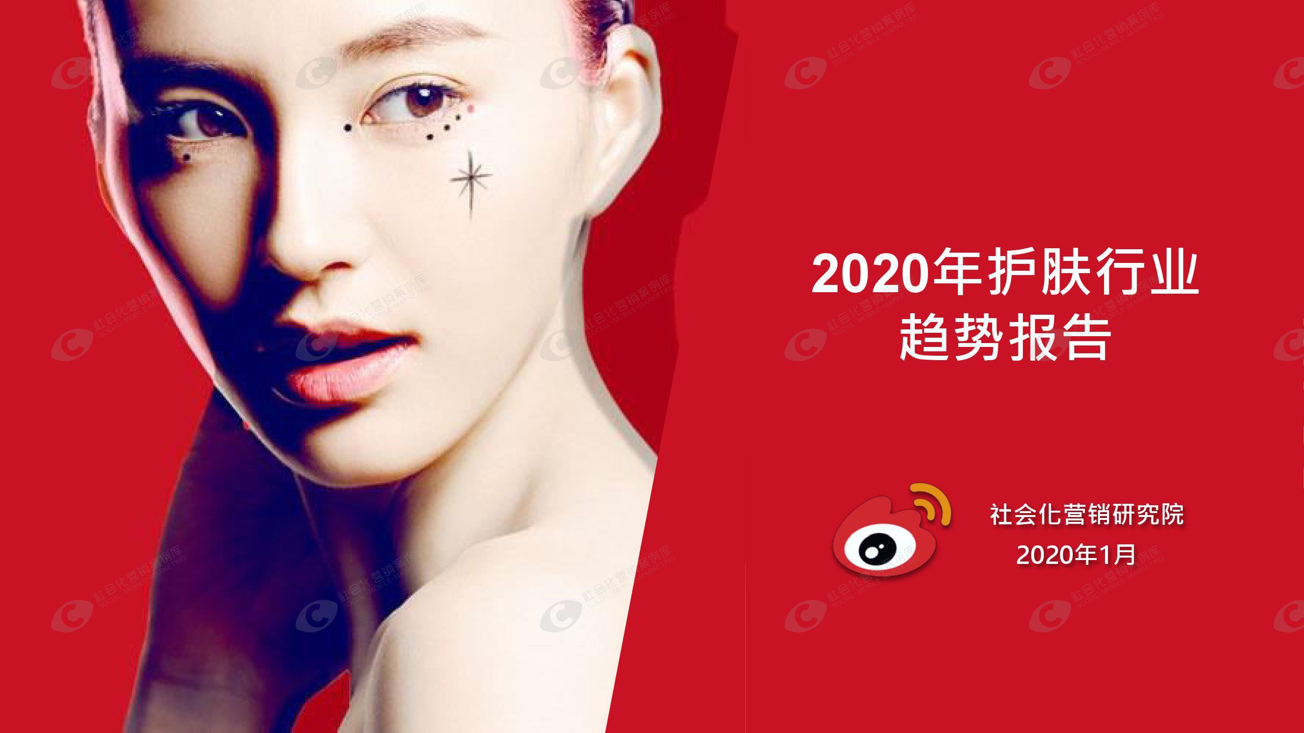 微博社会化营销:2020护肤行业趋势研究白皮书(附下载)