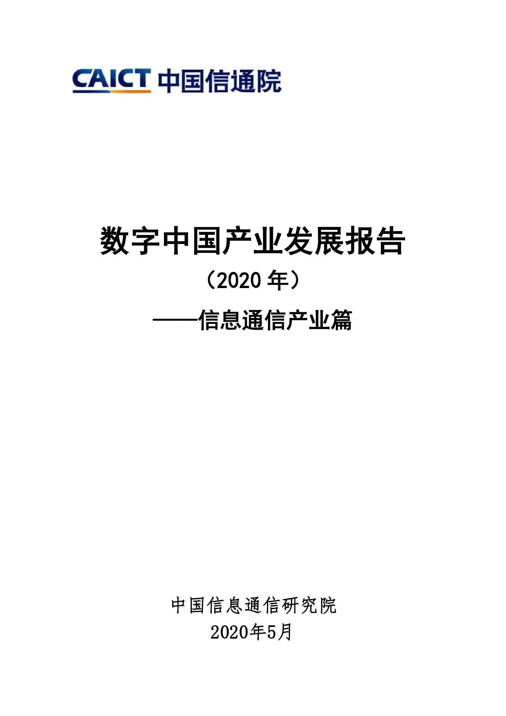 中国信通院:2020数字中国产业发展报告-信息通信篇(附下载)