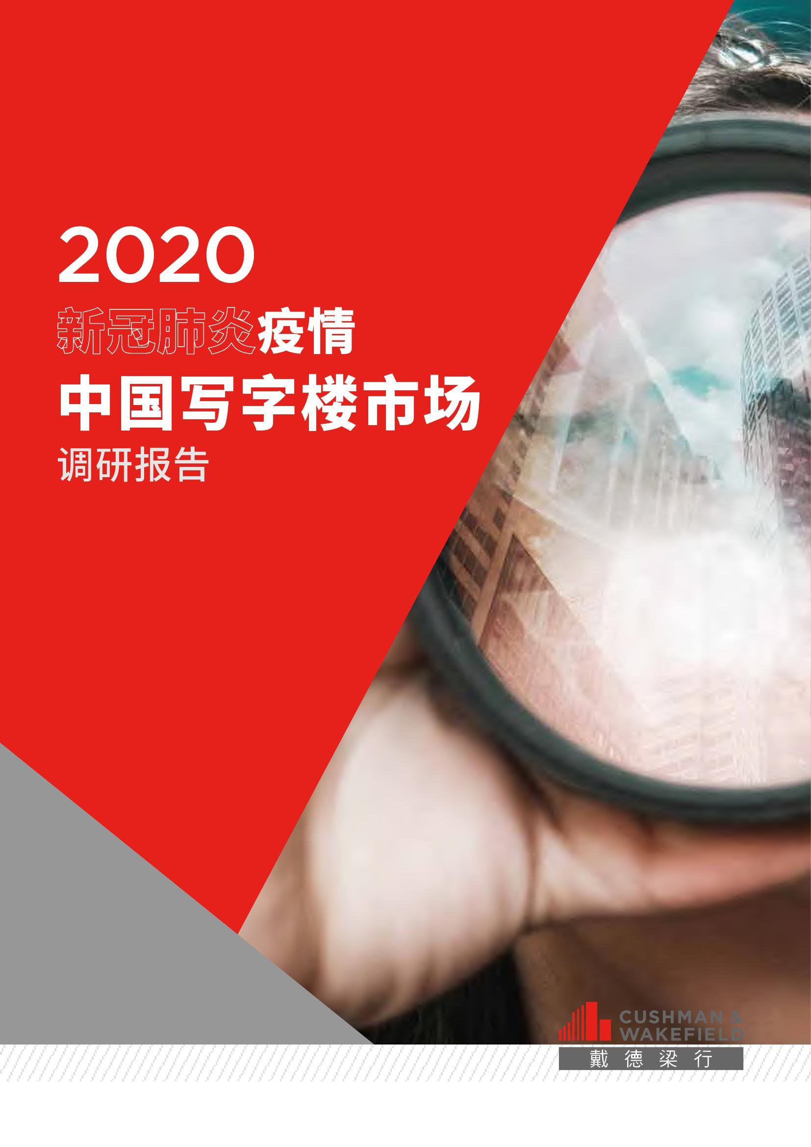戴德梁行:2020新冠肺炎疫情中国写字楼市场调研报告(附下载)