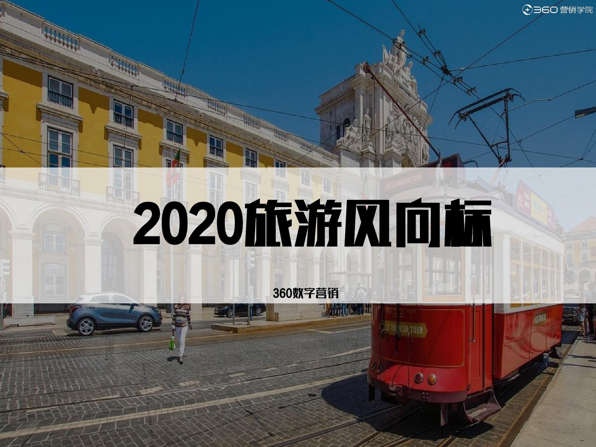 360:2020旅游风向标(附下载)