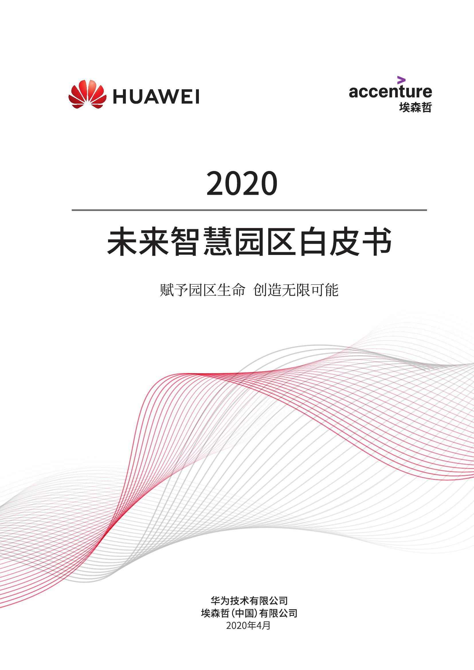 华为:2020未来智慧园区白皮书(附下载)