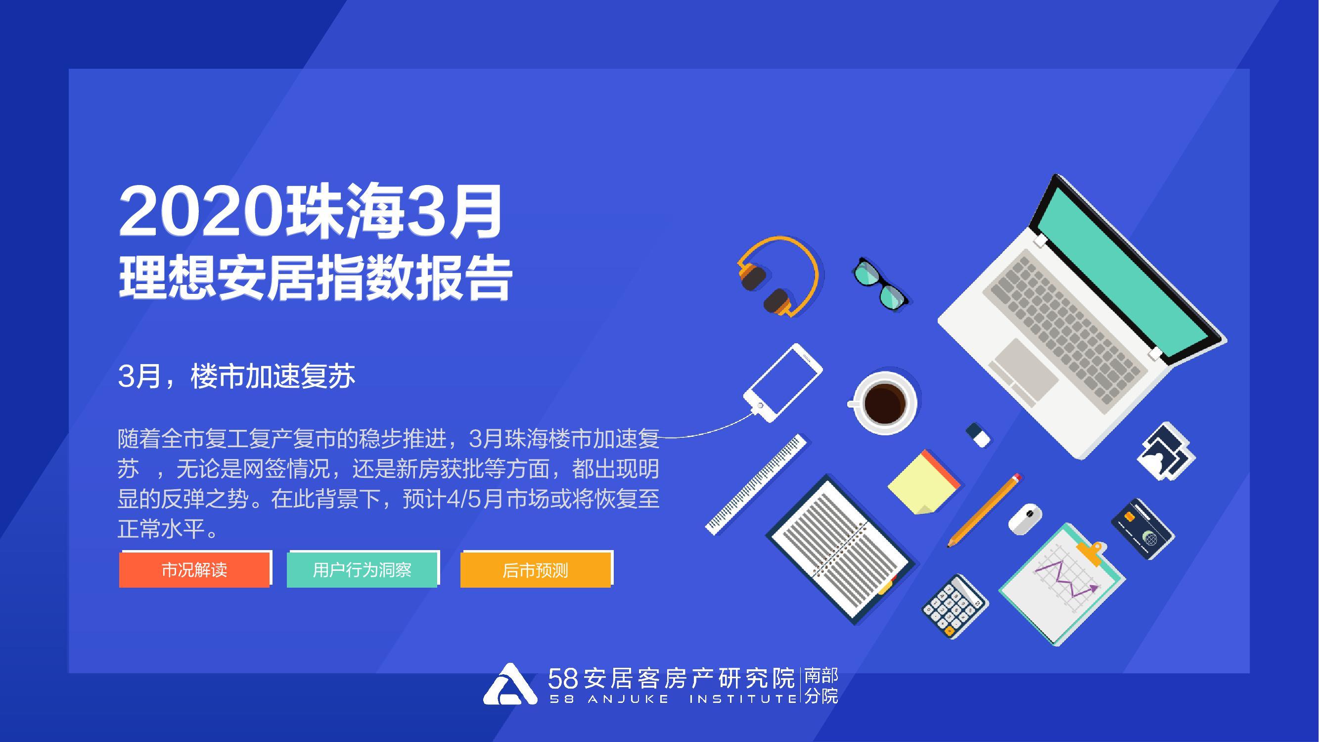 58安居客:20203月珠海理想安居指数报告(附下载)