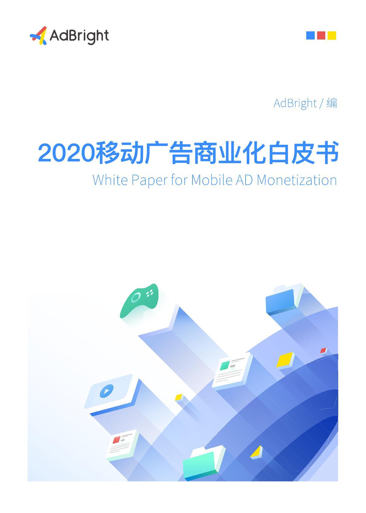 Adbright:2020移动广告商业化白皮书(附下载)