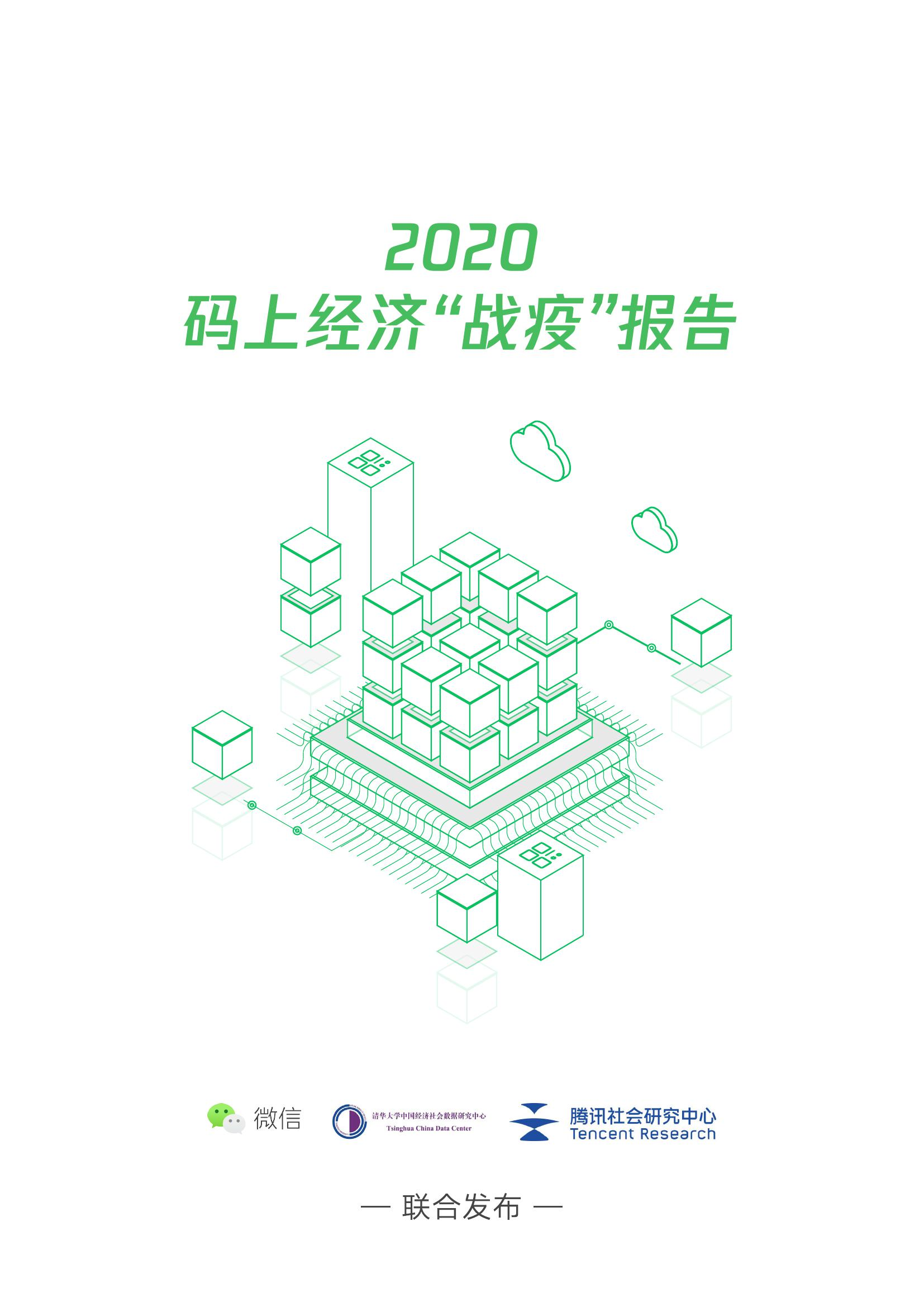 """微信:2020码上经济""""战疫""""报告(附下载)"""