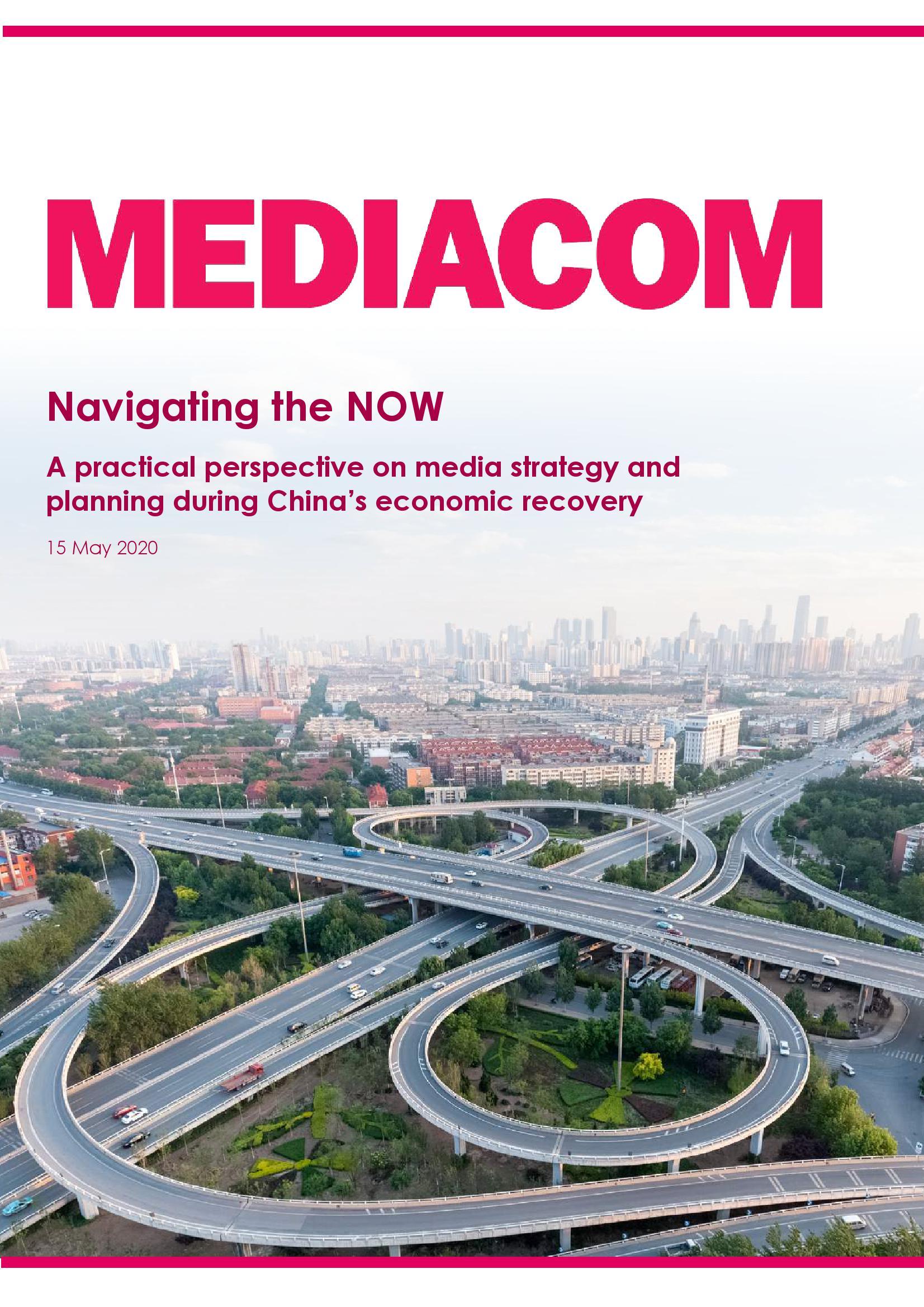 竞立中国:Navigating the Now拥抱当下(附下载)