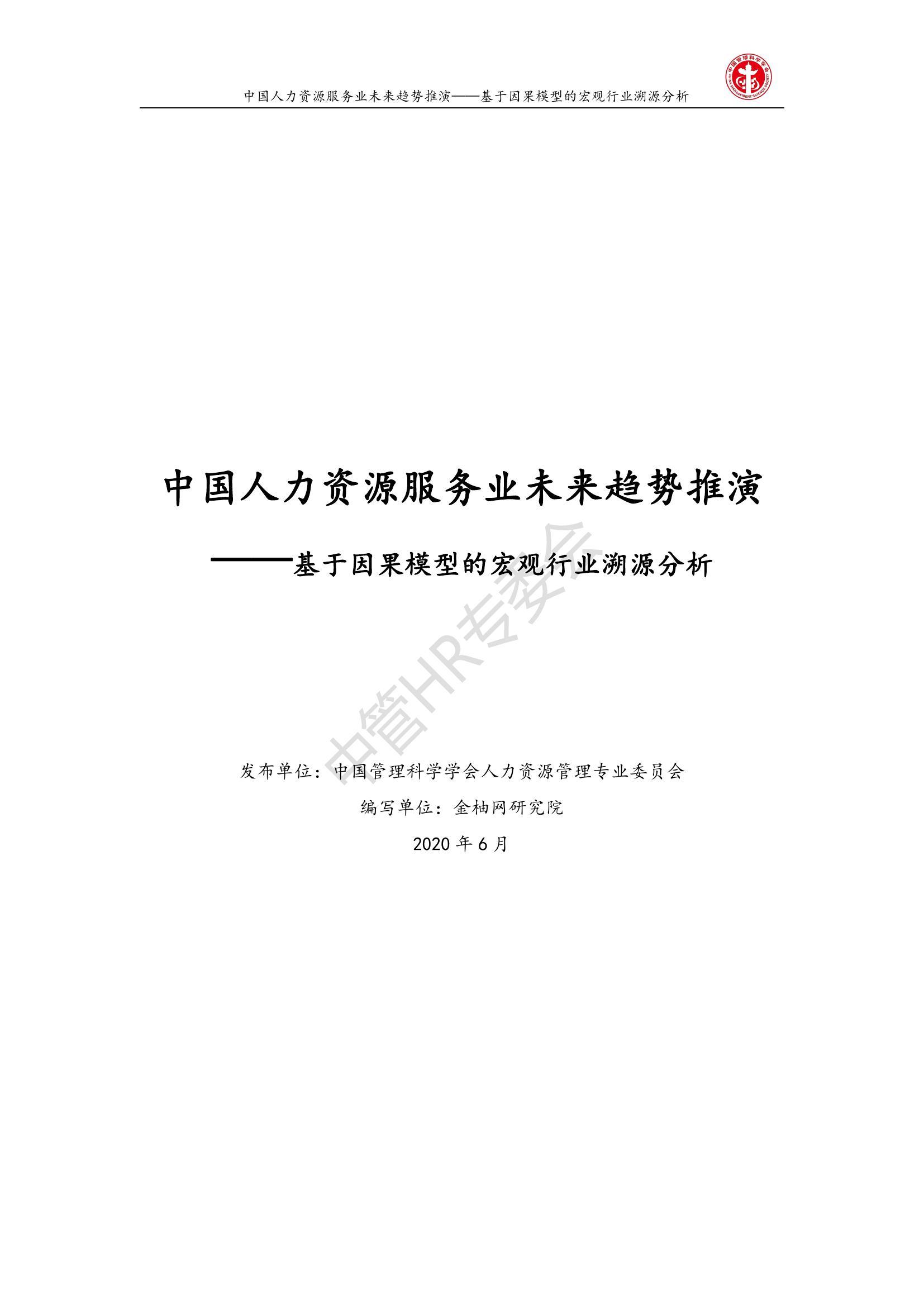 中管HR专委会:中国人力资源服务业未来趋势推演(附下载)