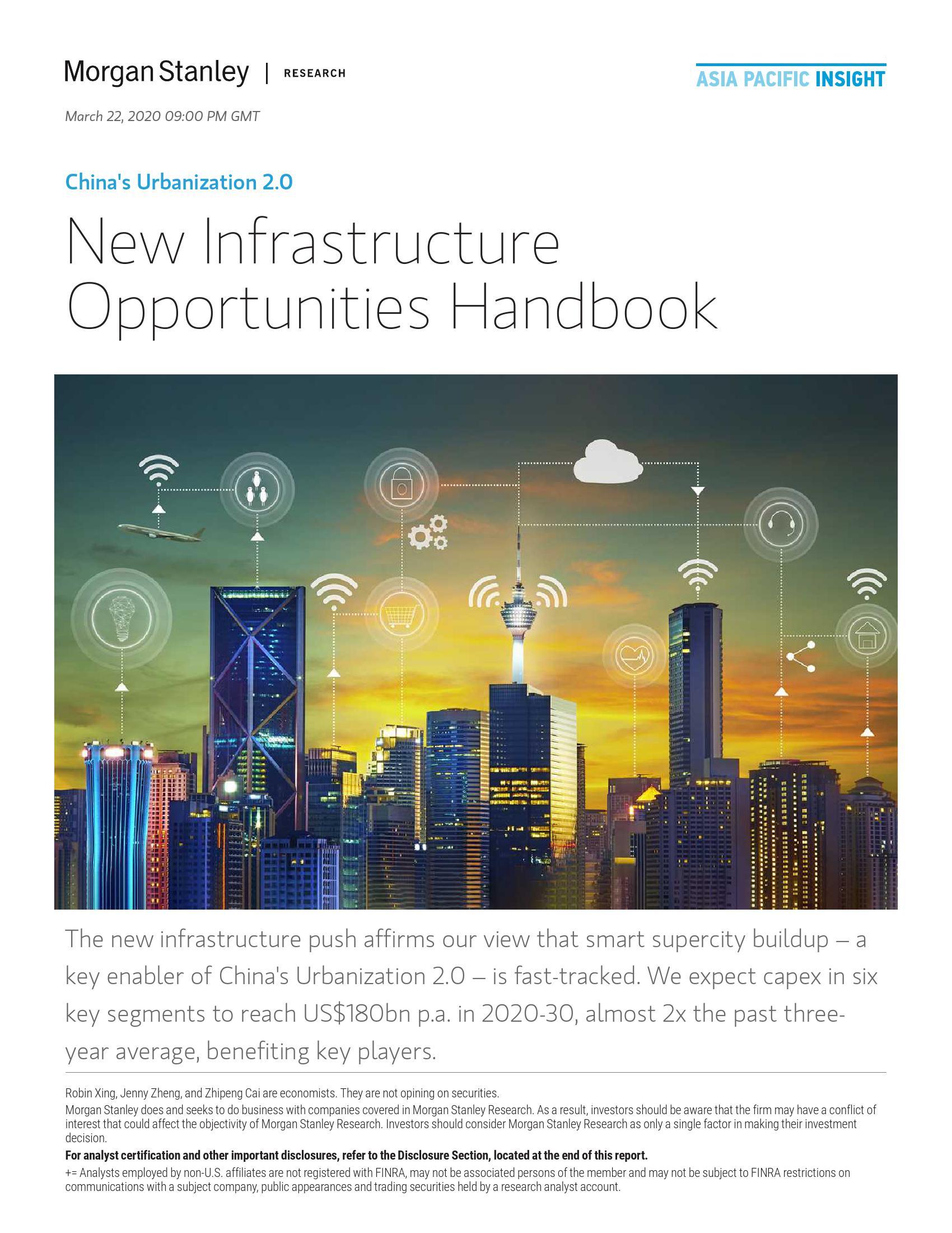 中国城市化2.0:新基建机会手册