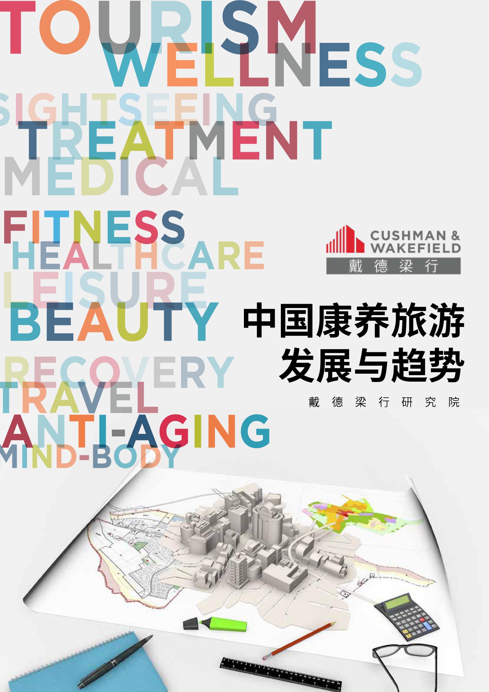 戴德梁行:中国康养旅游的发展与趋势报告(附下载)