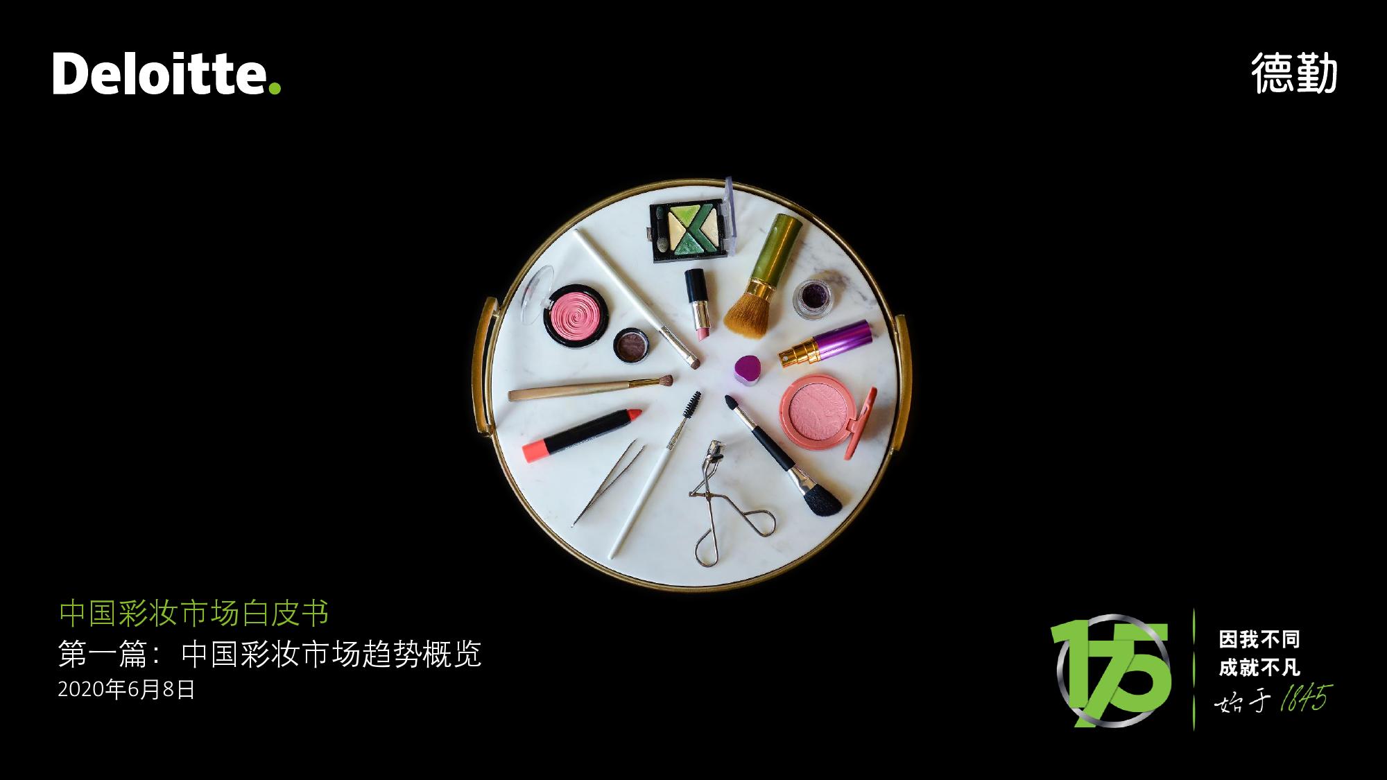 中国彩妆市场白皮书:中国彩妆市场趋势概览(附下载)