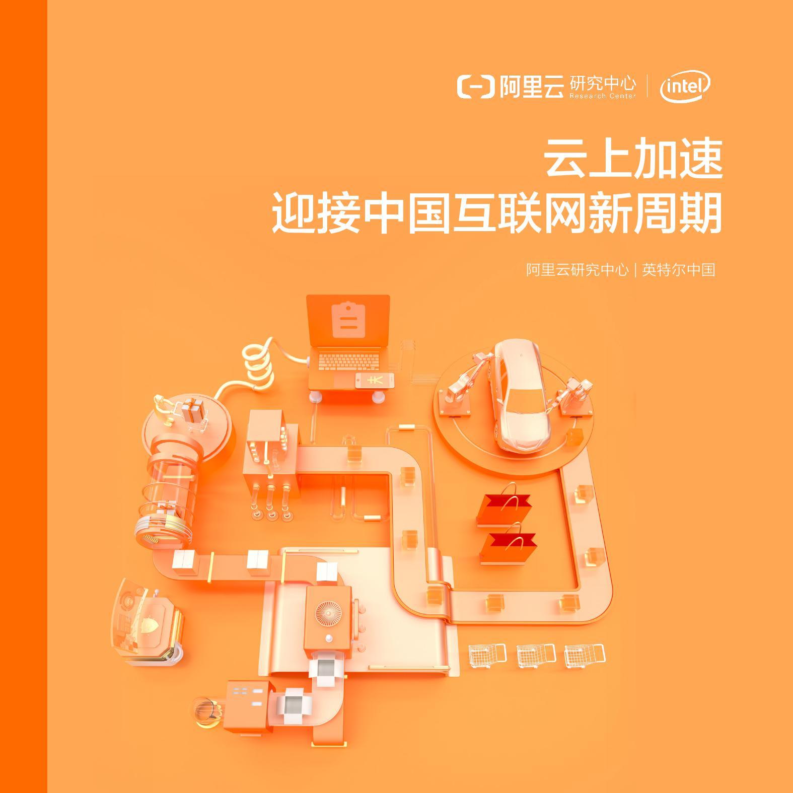 云上加速:迎接中国互联网新周期
