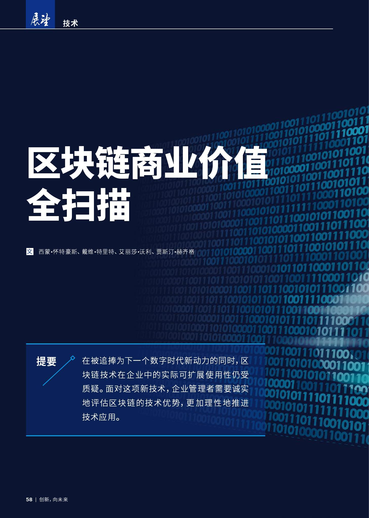 埃森哲:区块链商业价值全扫描(附下载)