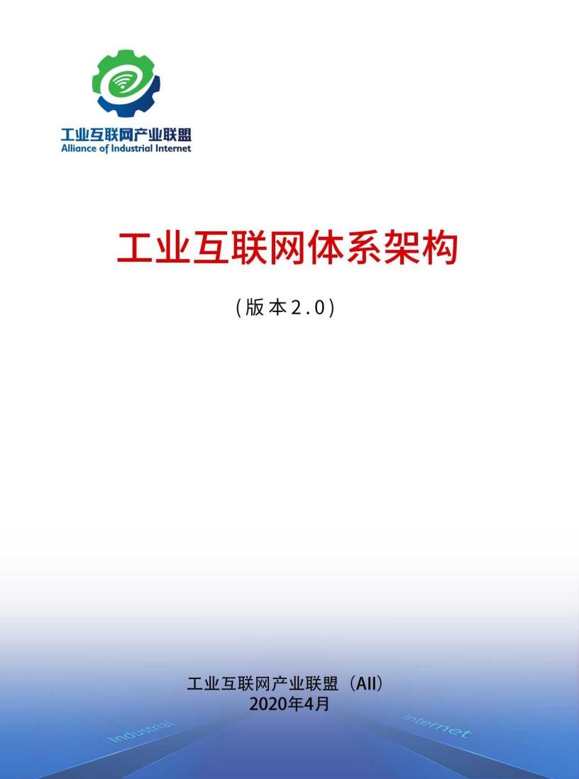 工业互联网产业联盟:工业互联网体系架构 2.0(附下载)