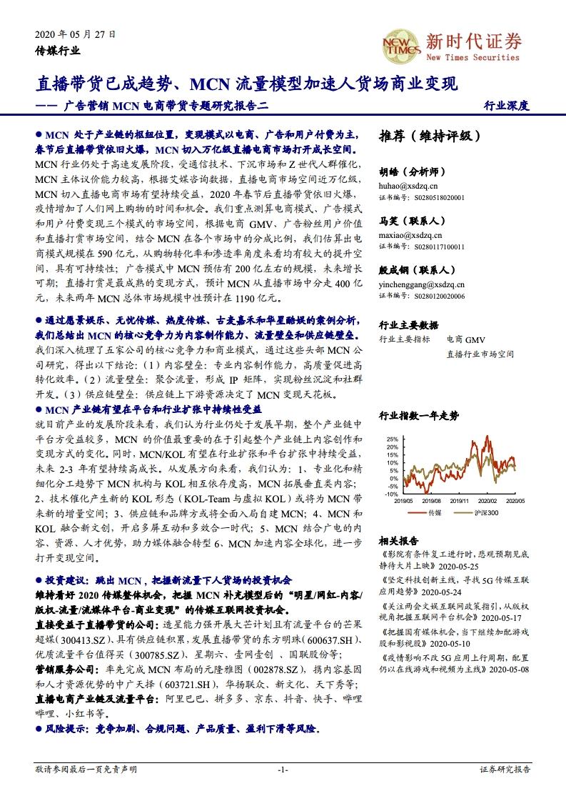 新时代证券:广告营销MCN电商带货专题研究报告(附下载)