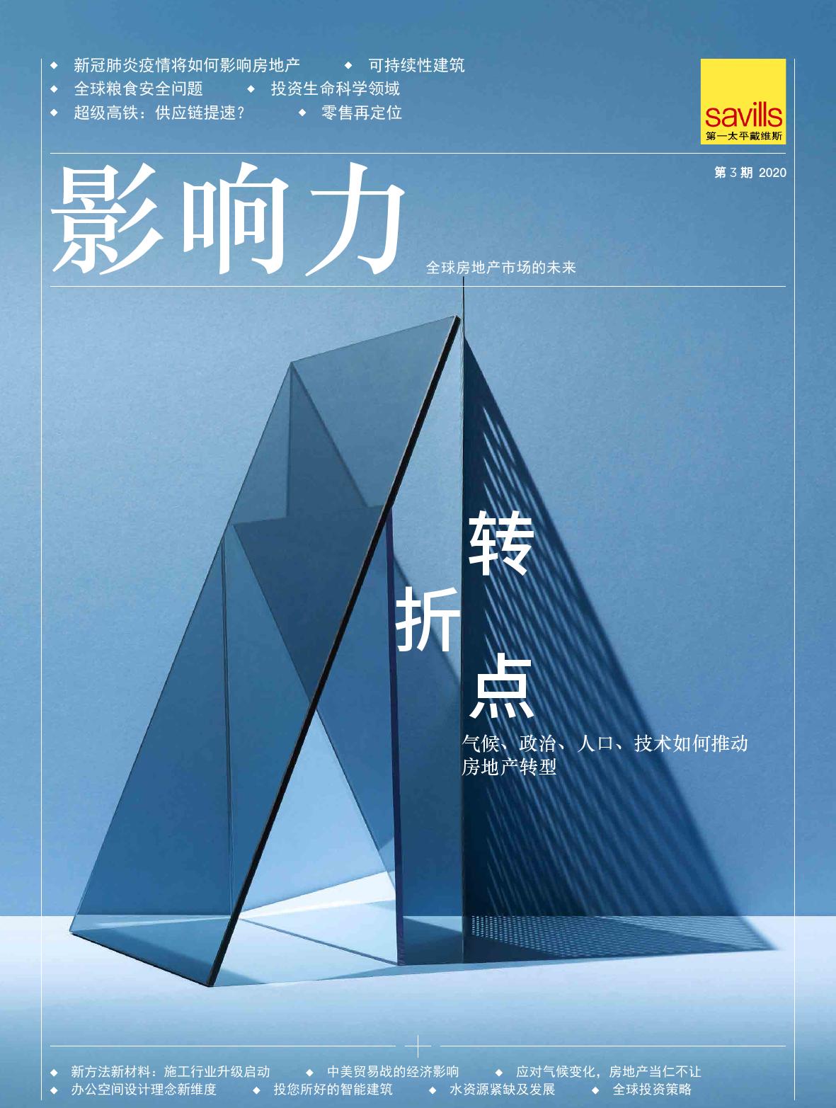 2020影响力:全球房地产市场的未来(附下载)