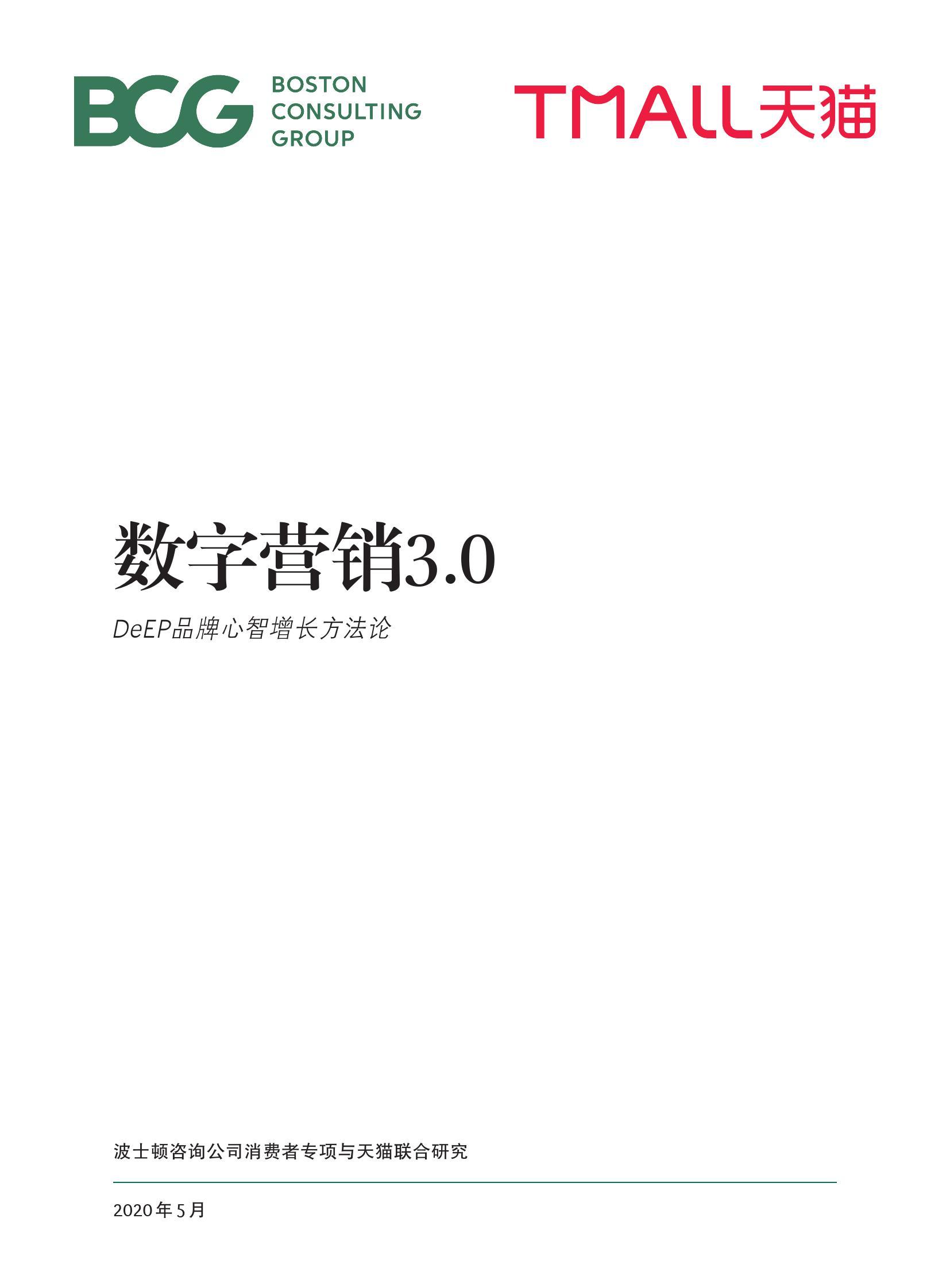 数字营销3.0:DeEP品牌心智增长方法论(附下载)