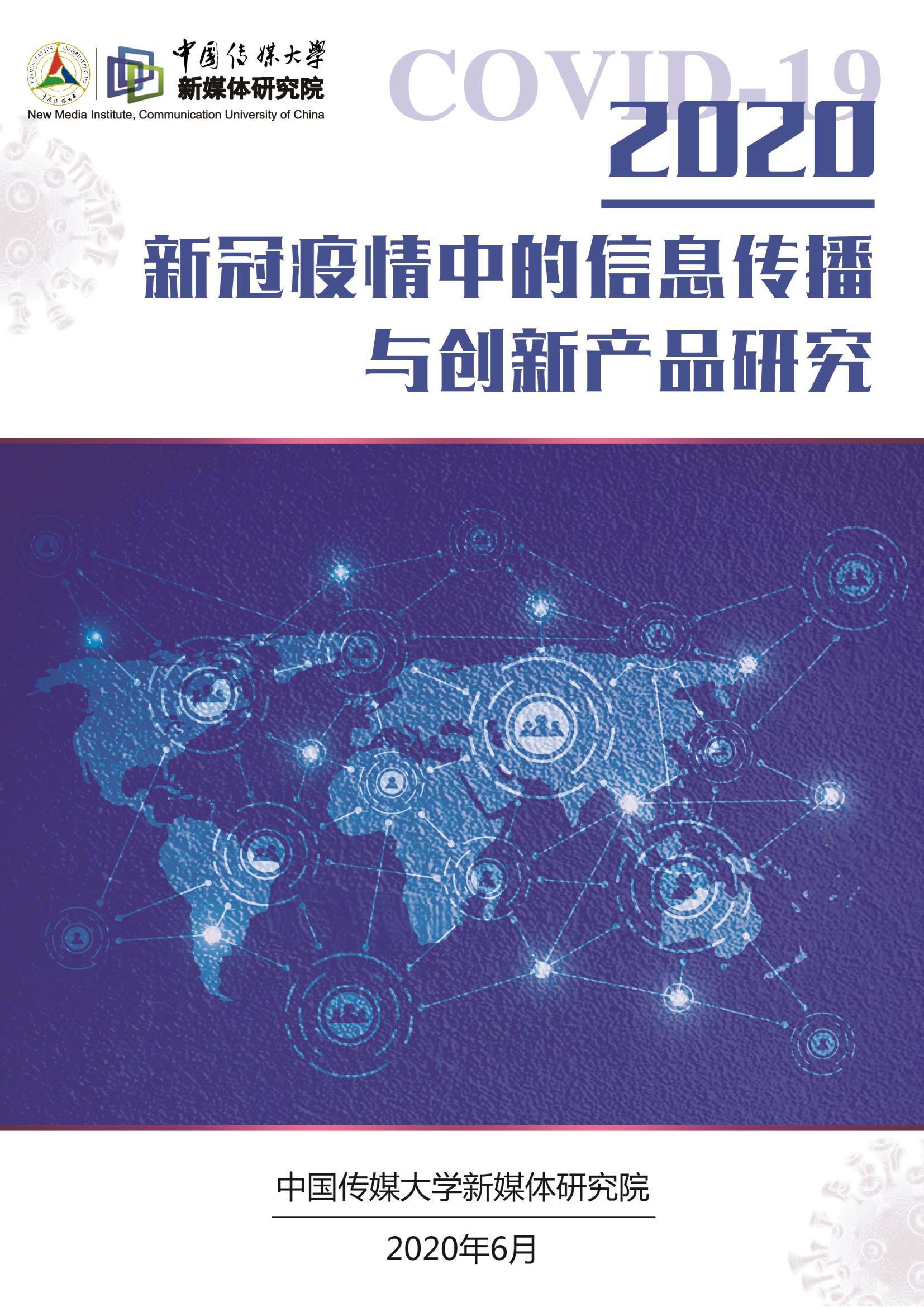 传媒大学:2020年新冠疫情中的信息传播与创新产品研究