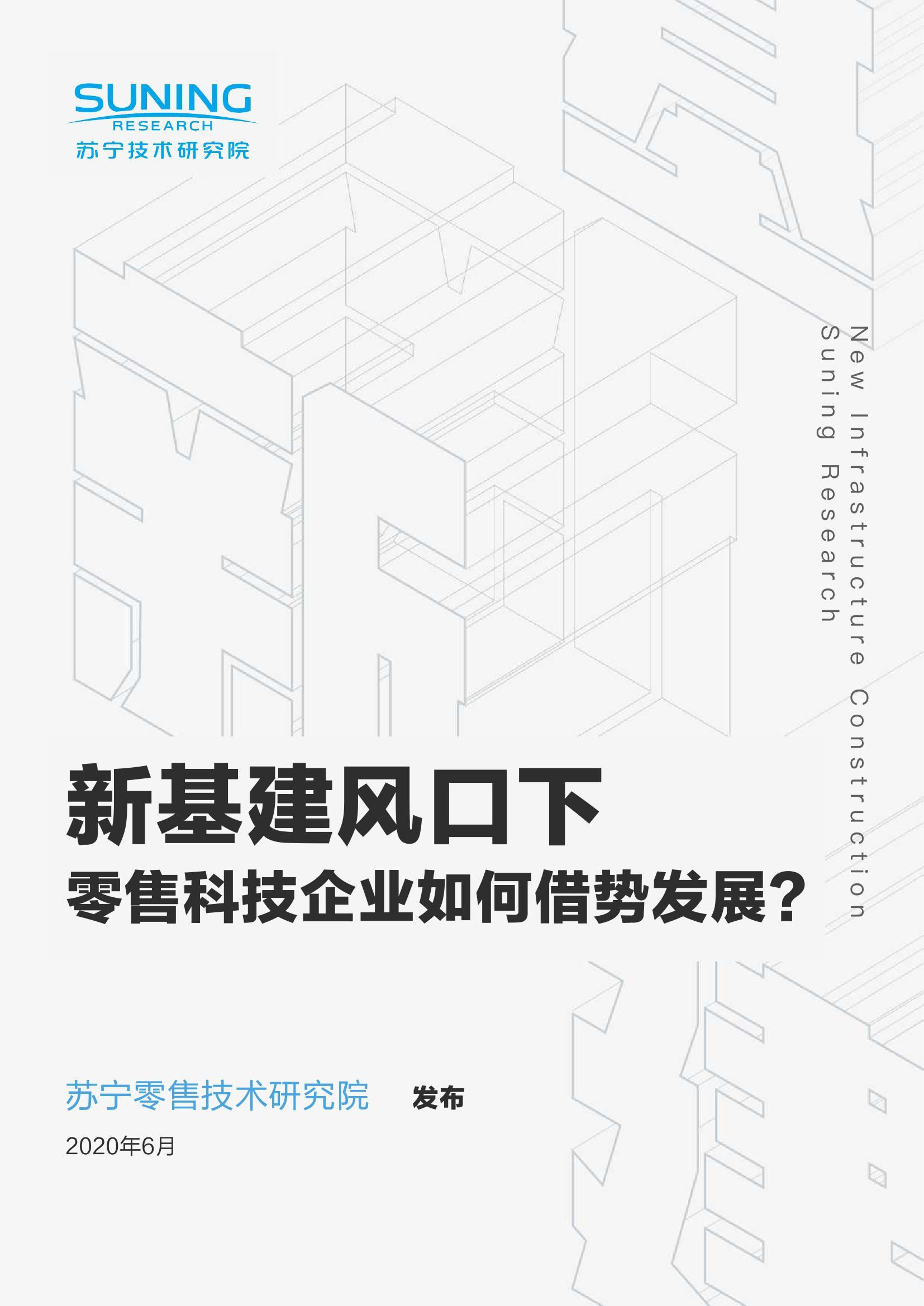 新基建风口下:零售科技企业如何借势发展(附下载)