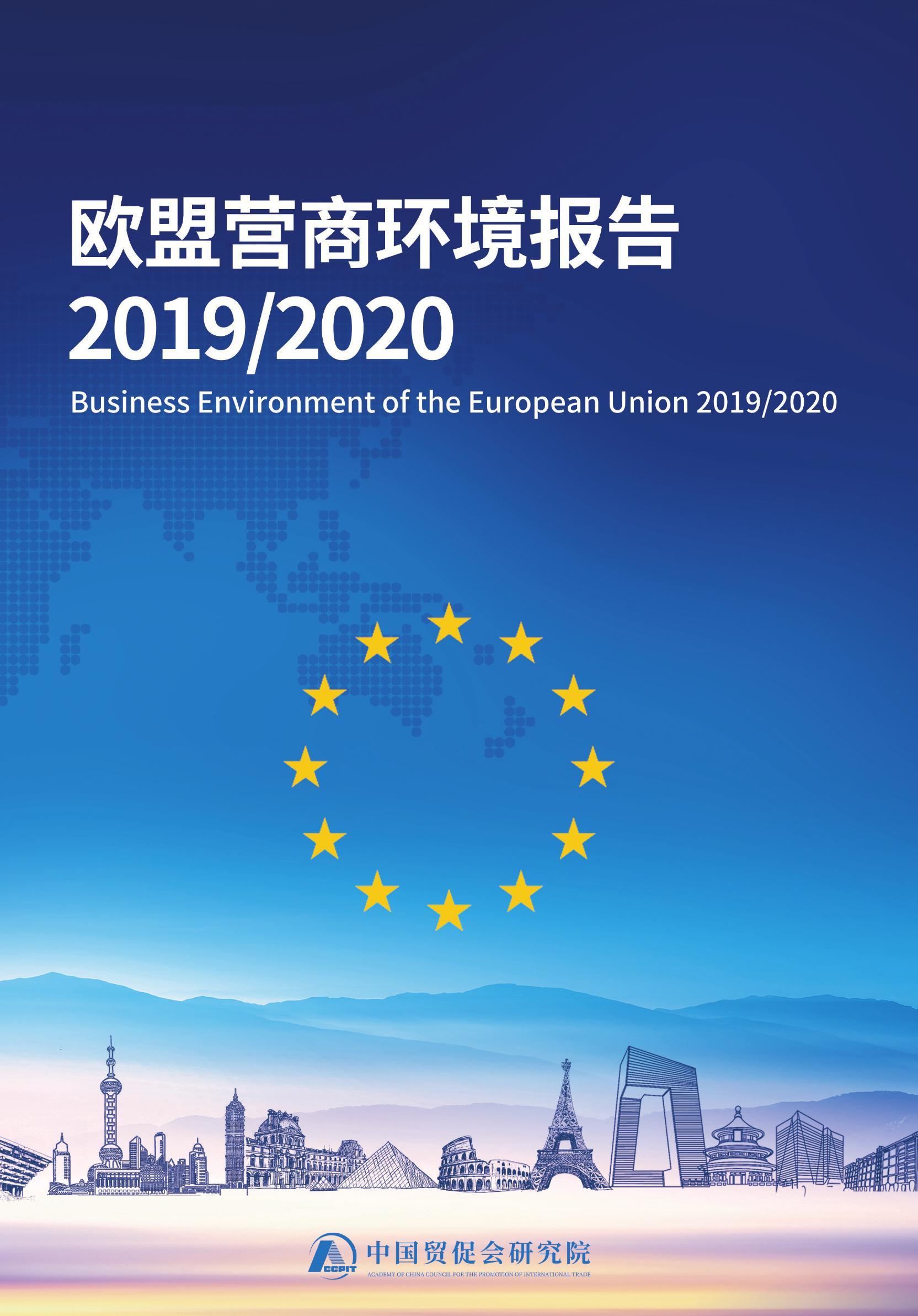 中国贸促会研究院:欧盟营商环境报告2019/2020