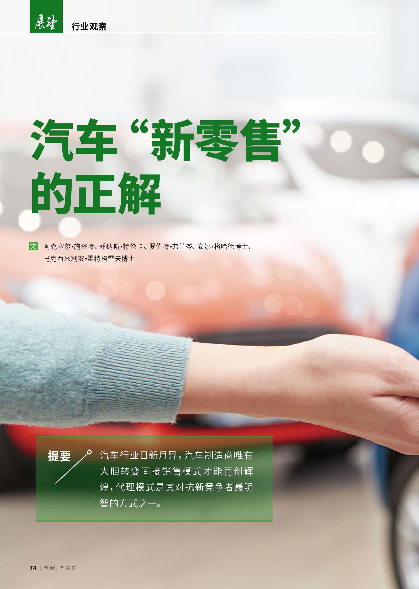 """埃森哲:汽车""""新零售"""" 的正解(附下载)"""