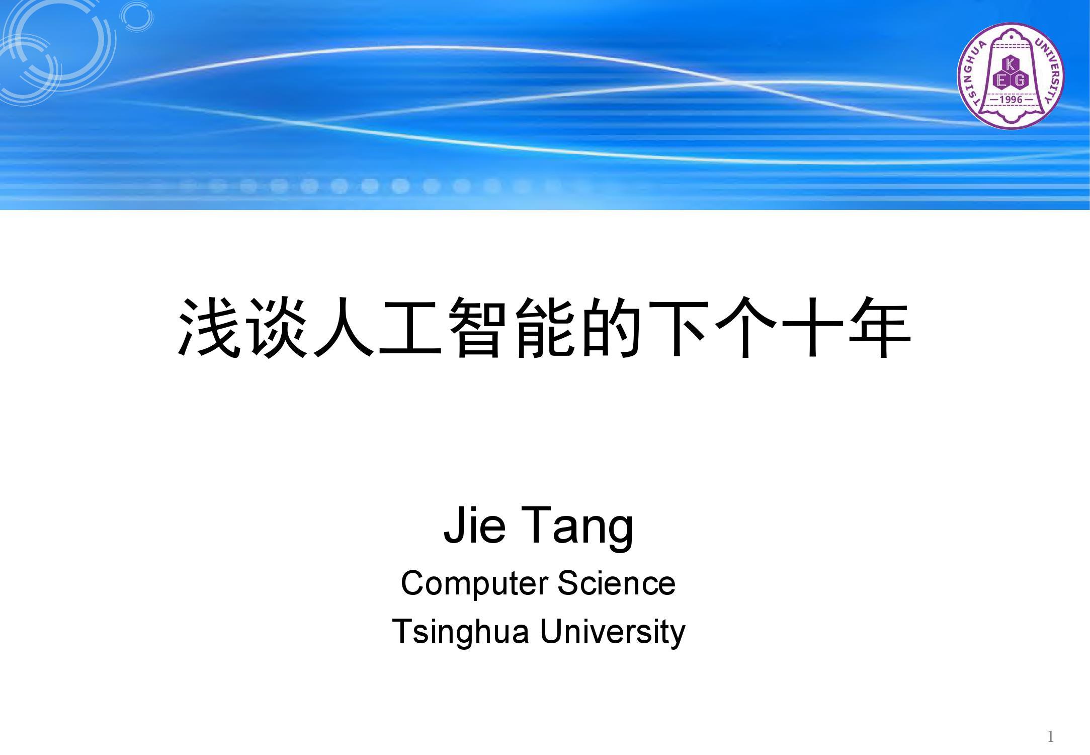北京智源研究院:人工智能下一个十年研究报告(附下载)