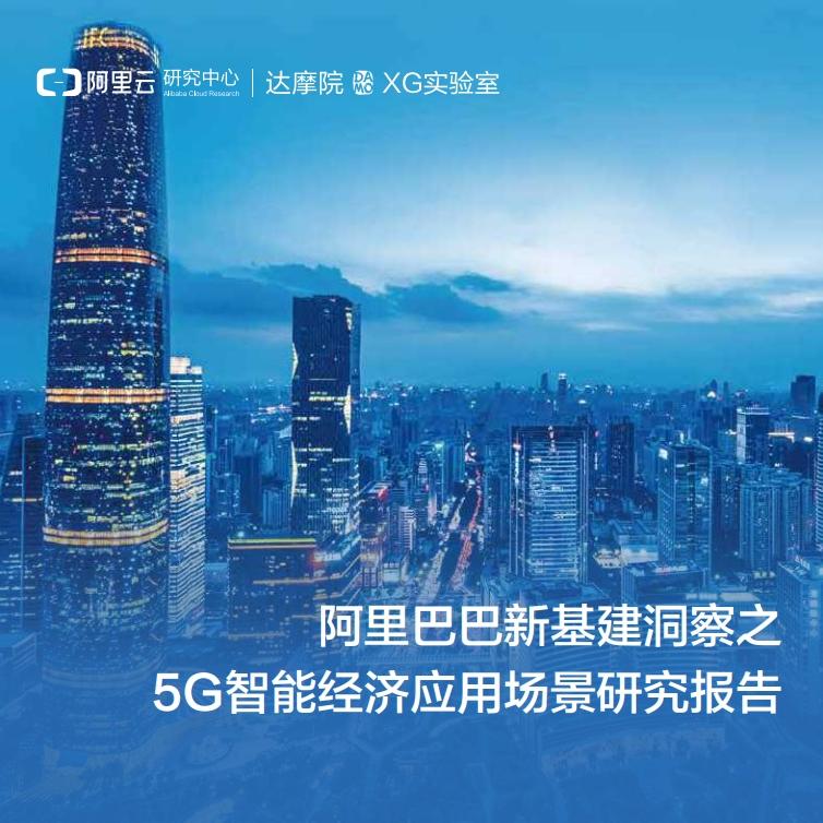 阿里巴巴新基建洞察:5G智能经济应用场景(附下载)