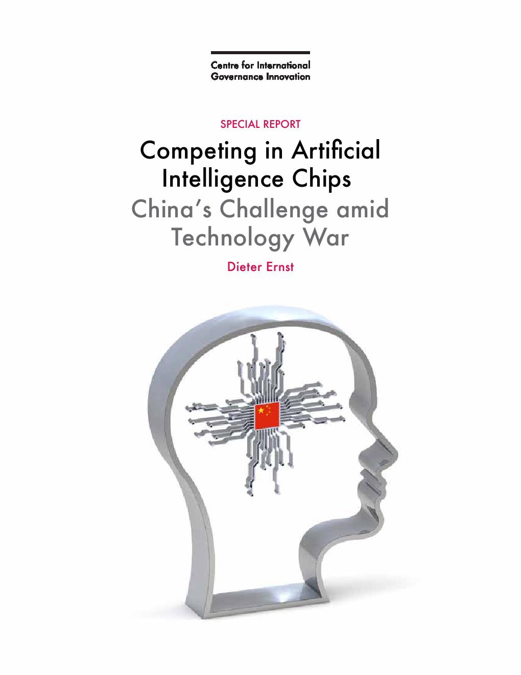 人工智能芯片之争报告:技术战中的中国挑战