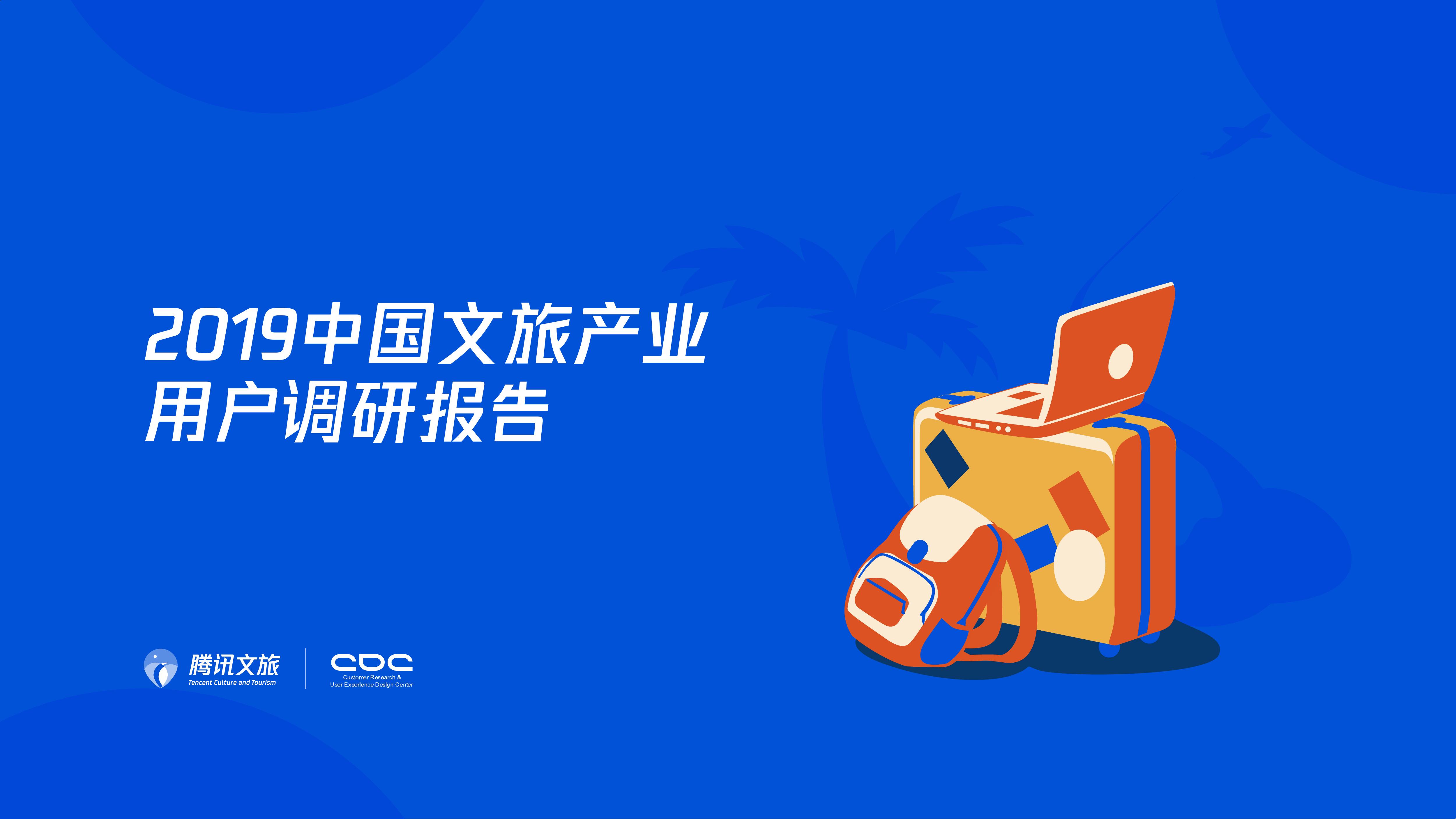 腾讯文旅&CDC:2019中国文旅产业用户调研报告(附下载)