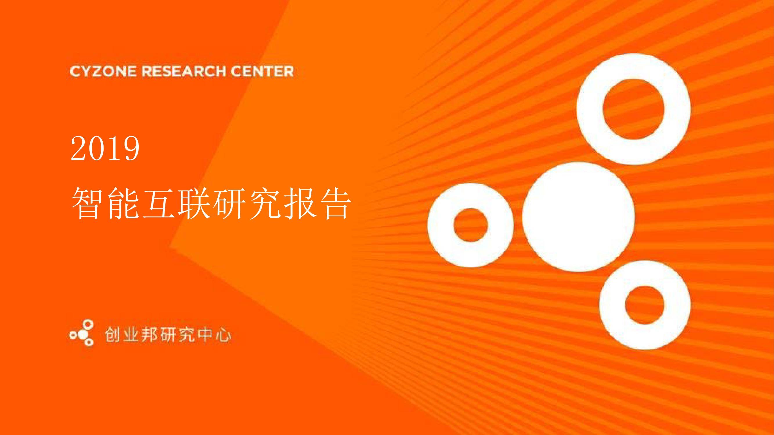 创业邦研究中心:2019智能互联研究报告(附下载)