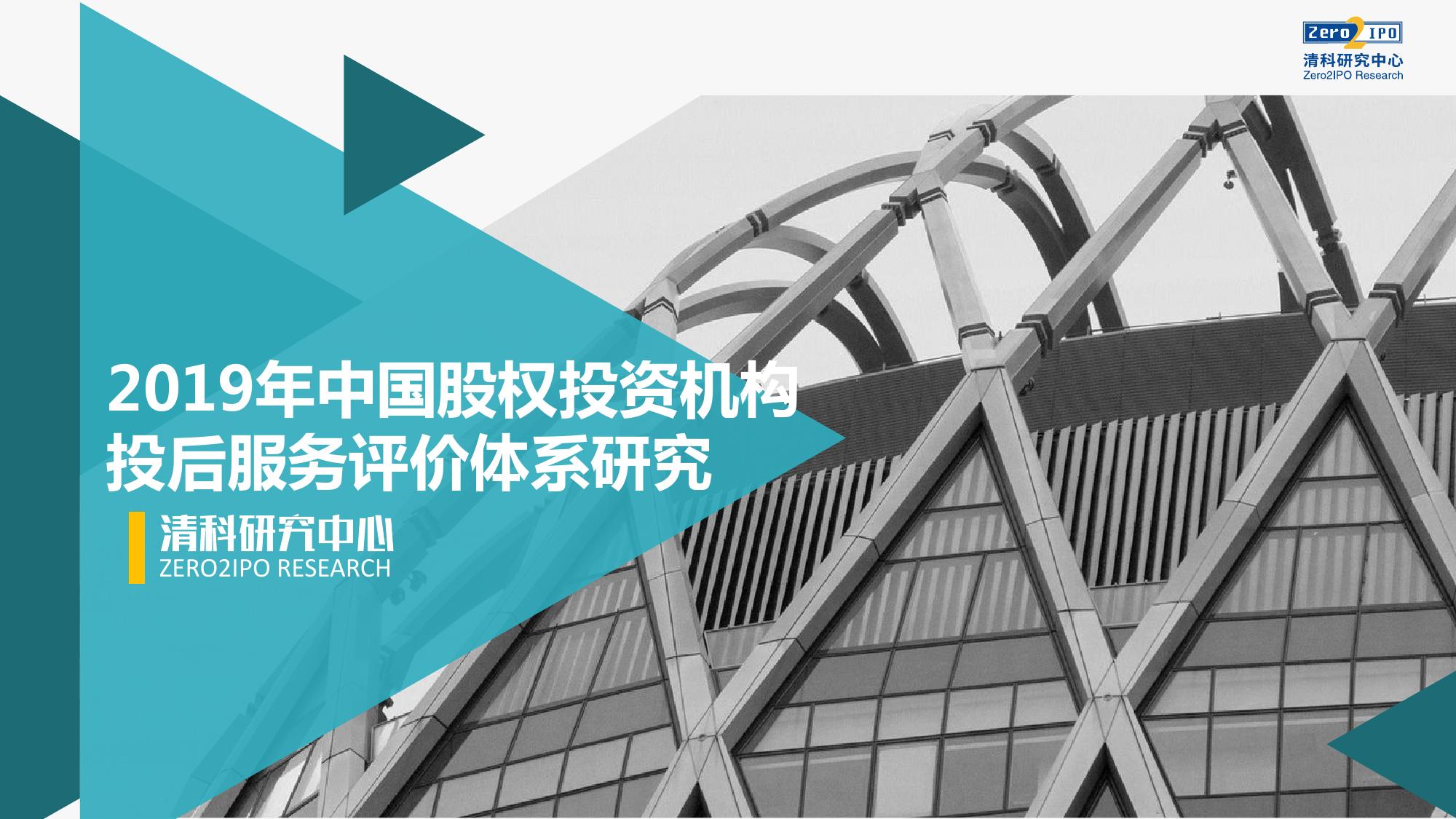 清科研究中心:2019年中国股权投资机构投后服务评价体系研究(附下载)