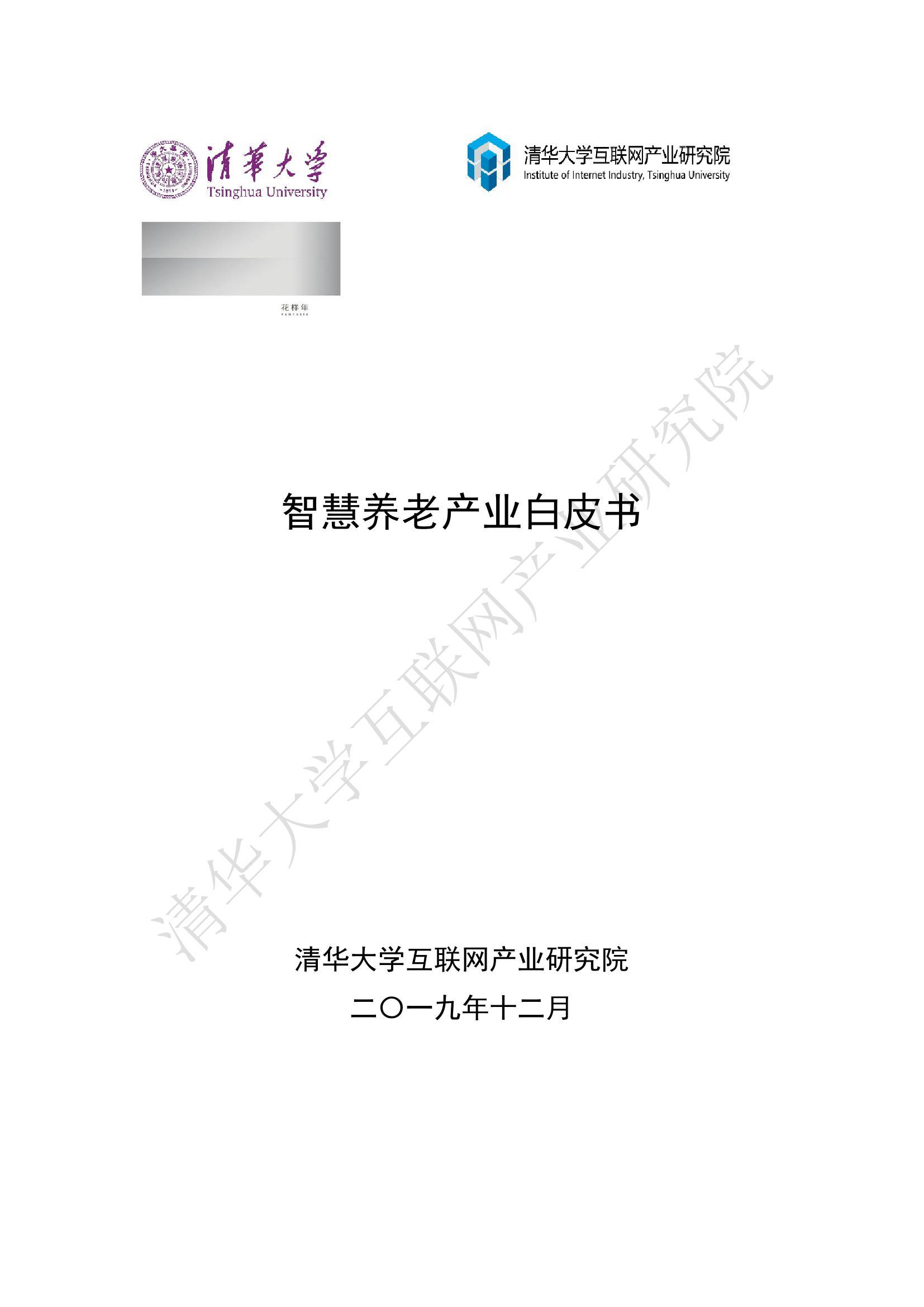 清华大学:2019年智慧养老产业白皮书(附下载)