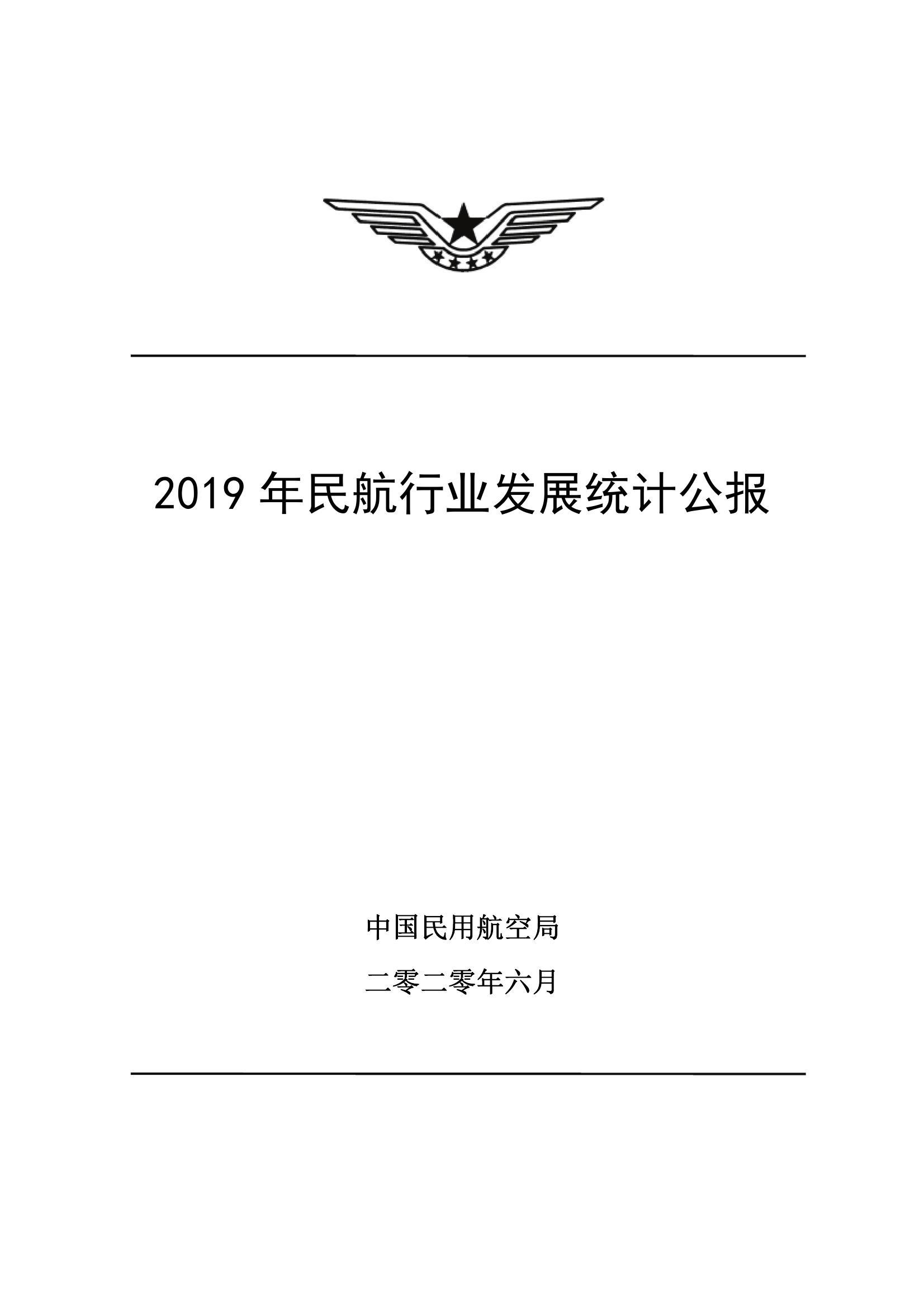 中国民航局:2019年民航行业发展统计公报