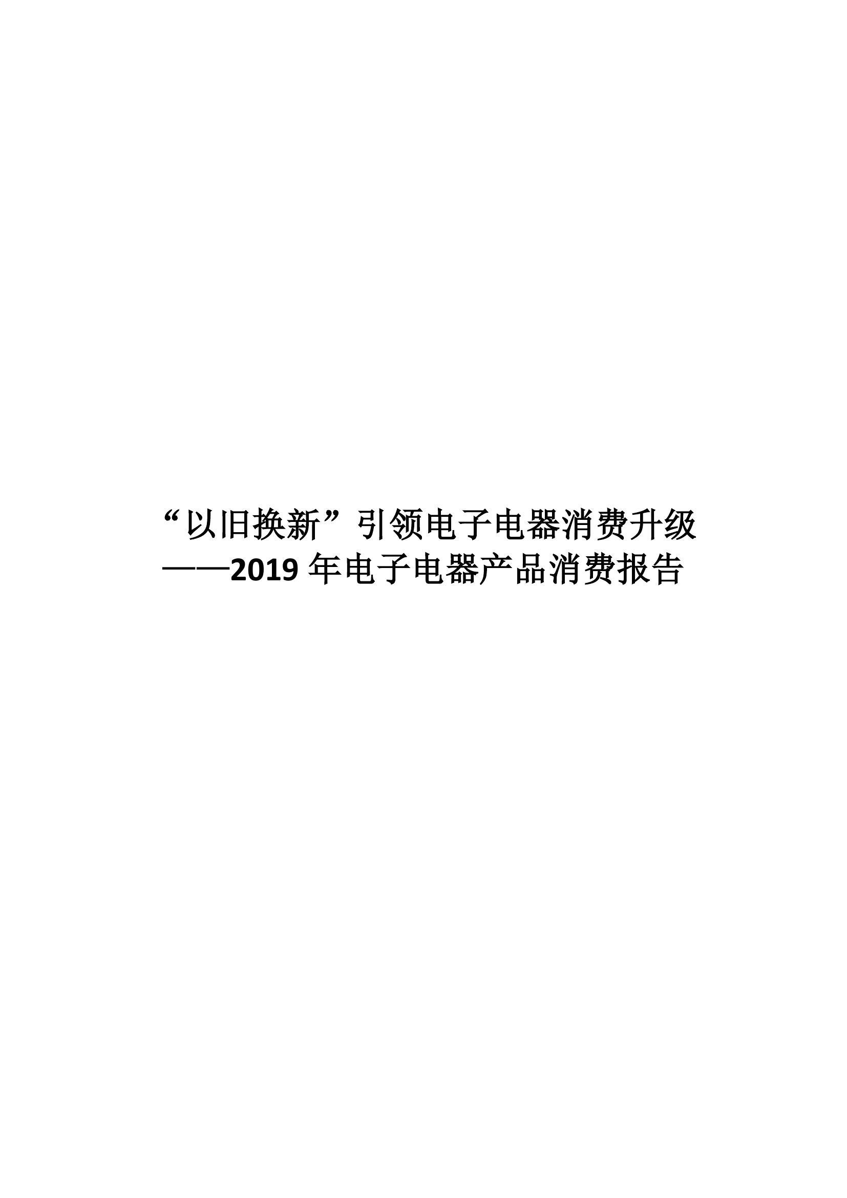 商务部研究院:2019年电子电器产品消费报告