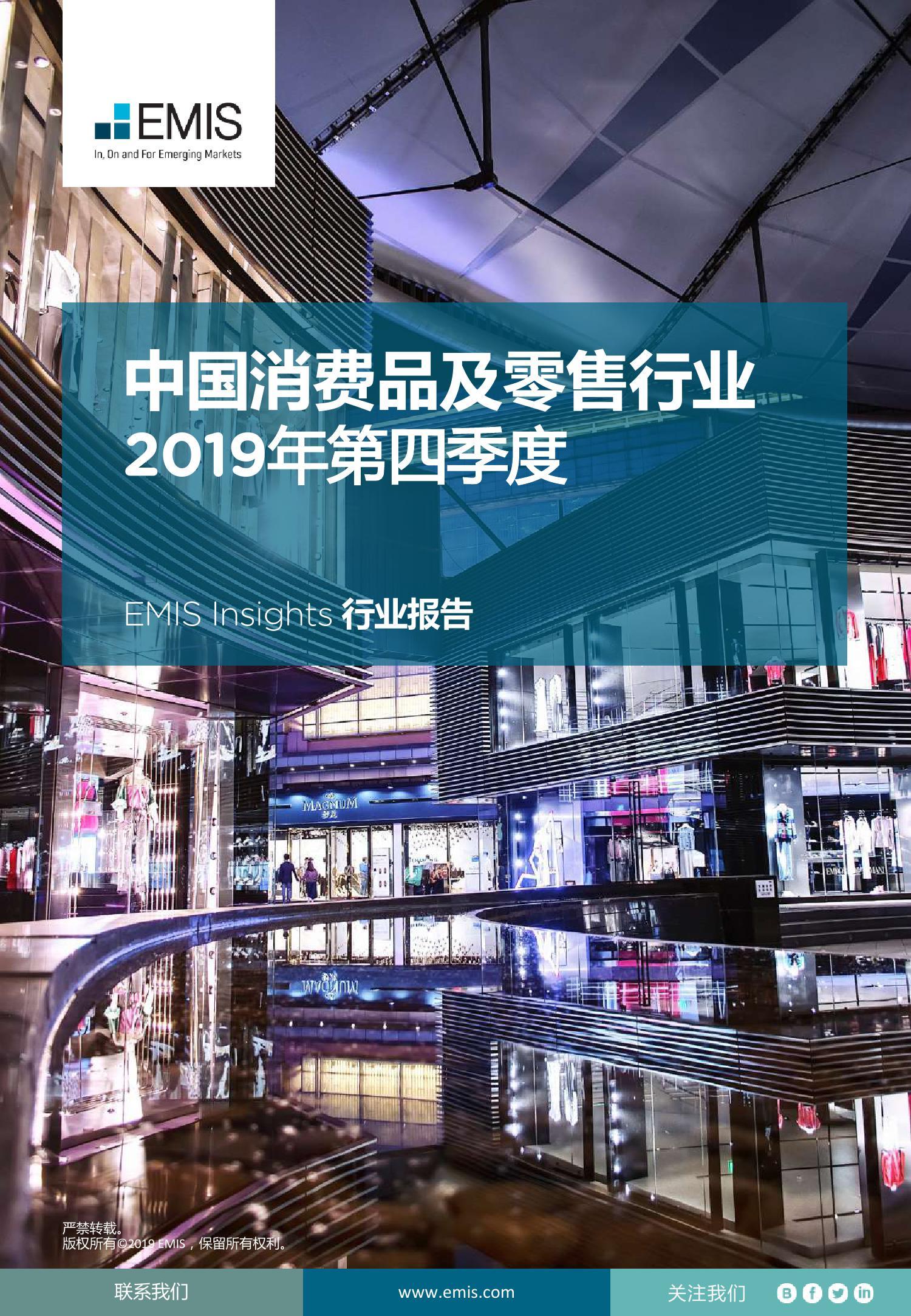 EMIS Insights:2019年第四季度中国消费品及零售行业报告(附下载)