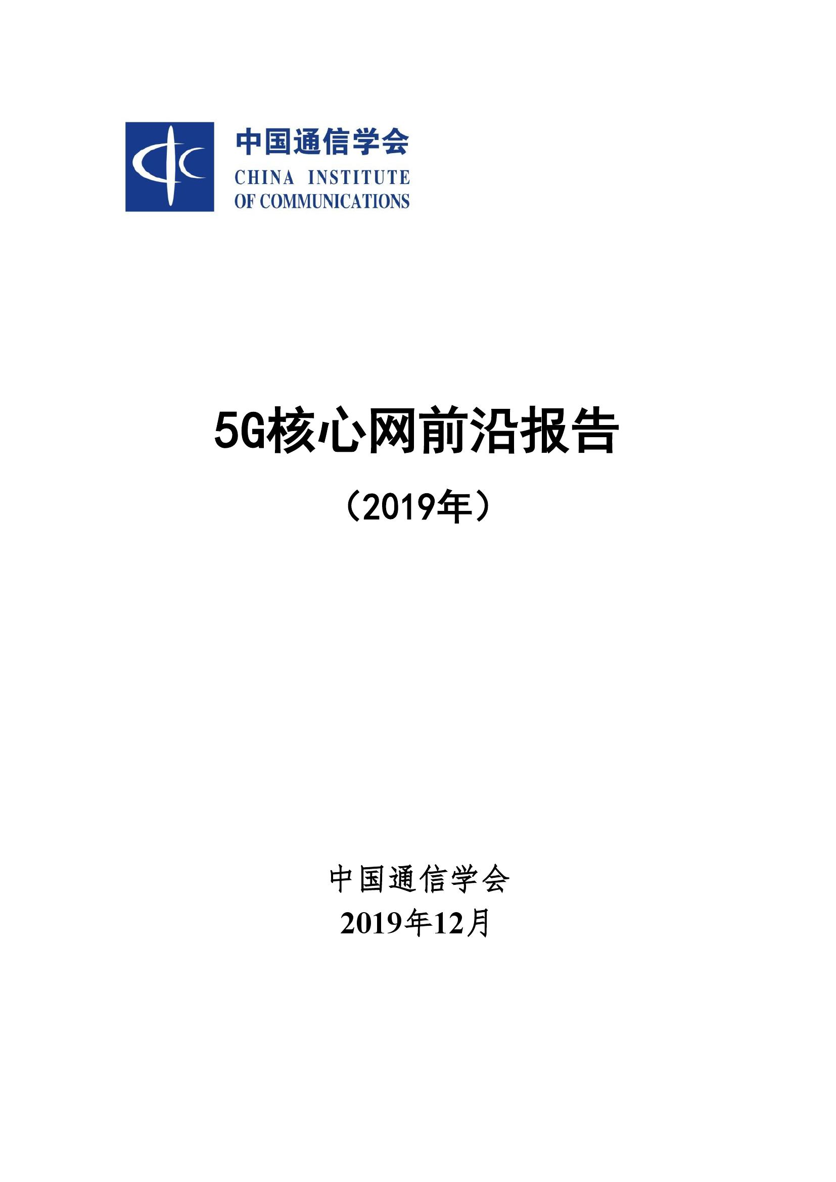 中国通信学会:2019年5G核心网前沿报告(附下载)