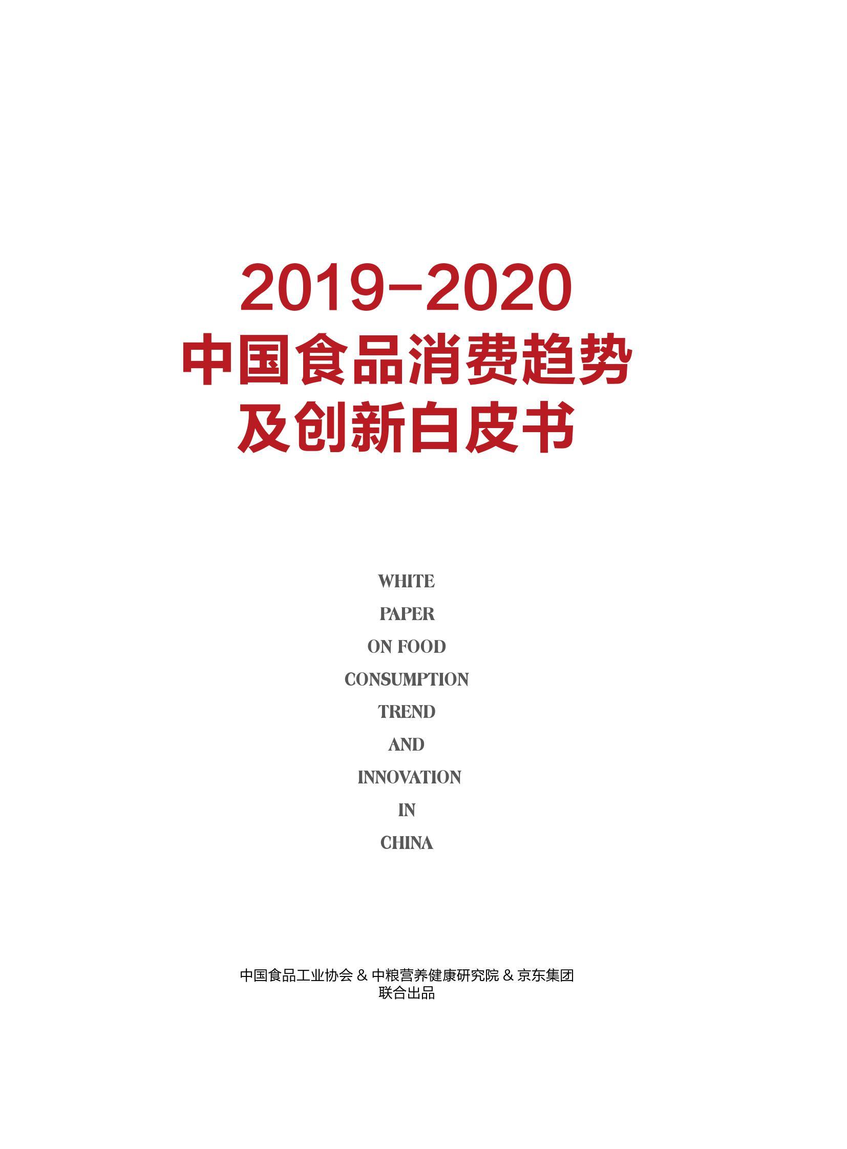 中国食品工业协会:2019-2020中国食品消费趋势和创新白皮书(附下载)
