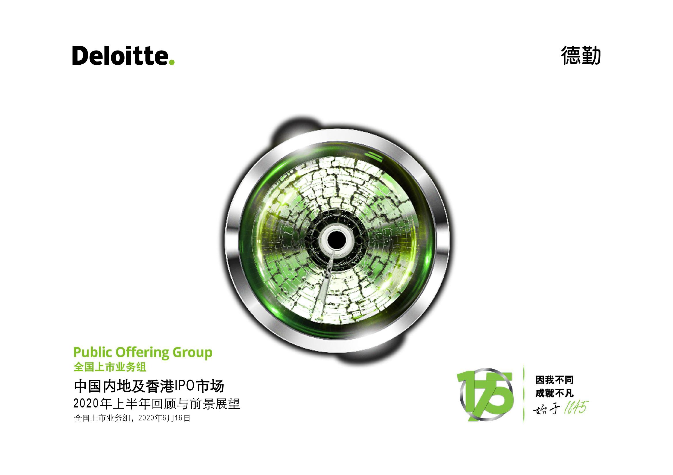 德勤咨询:2020上半年中国内地及香港IPO市场回顾与前景展望(附下载)