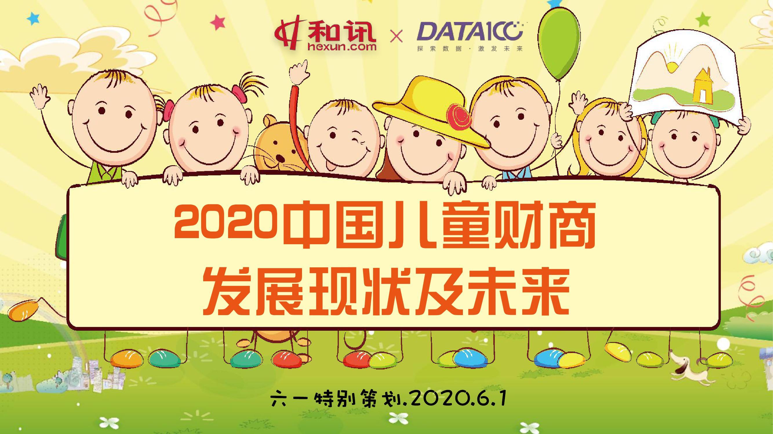 和讯网&数字100:2020中国儿童财商发展现状及未来(附下载)