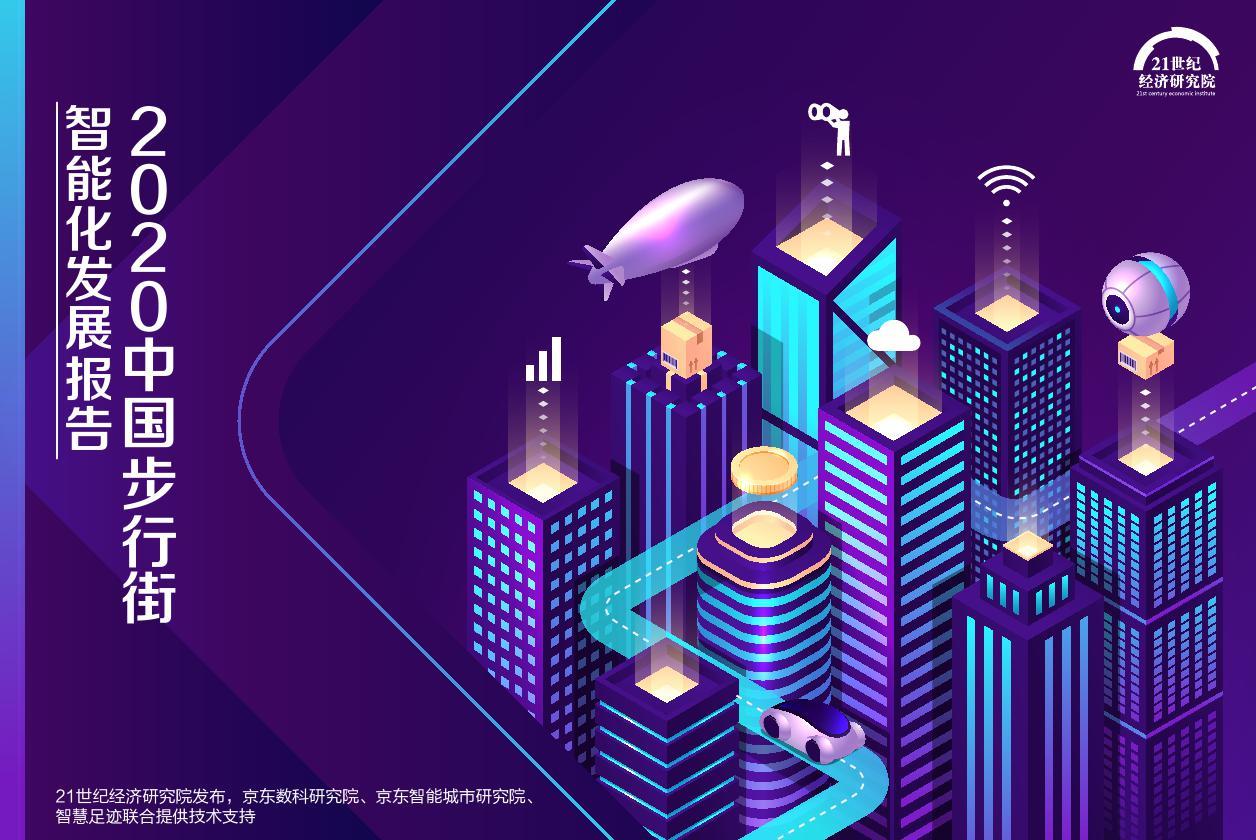 21世纪经济研究院:2020中国步行街智能化发展报告(附下载)