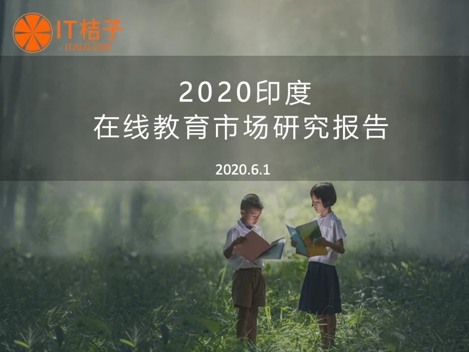IT桔子:2020印度在线教育市场研究报告(附下载)