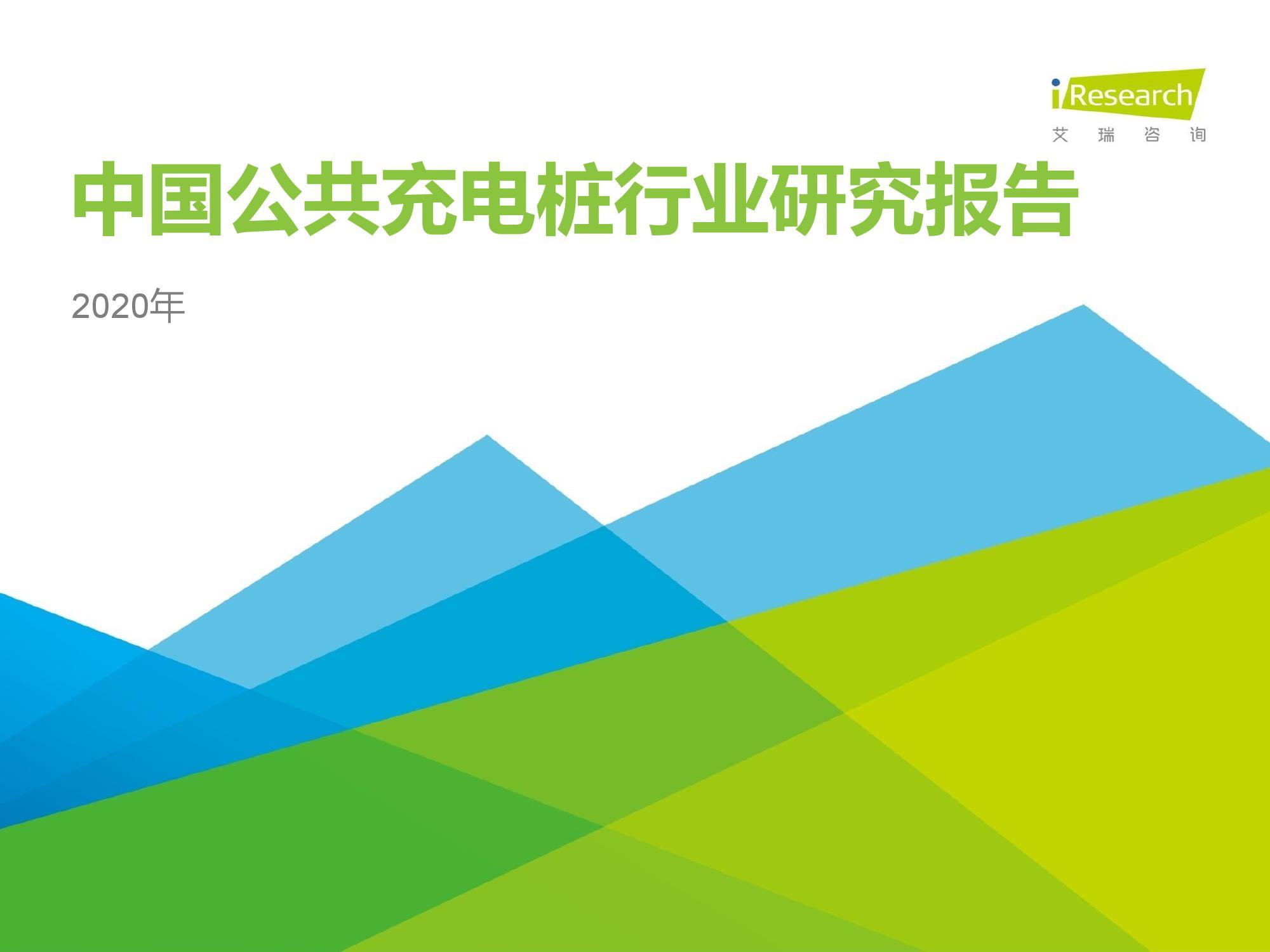 艾瑞咨询:2020年中国公共充电桩行业研究报告(附下载)