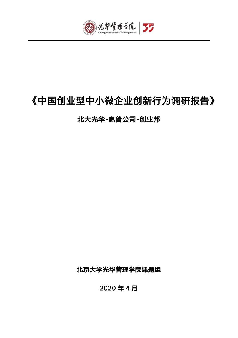 北大光华:2020年中国创业型中小微企业创新行为调研报告(附下载)