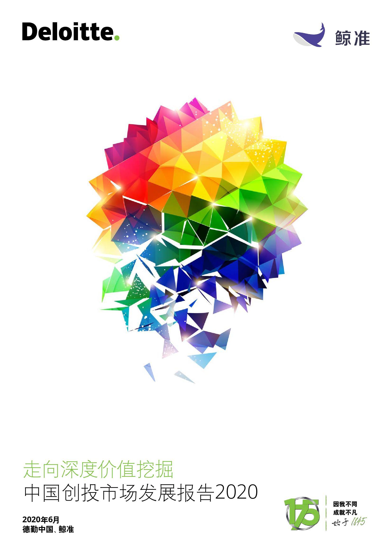 德勤咨询&鲸准:2020年中国创投市场发展报告(附下载)