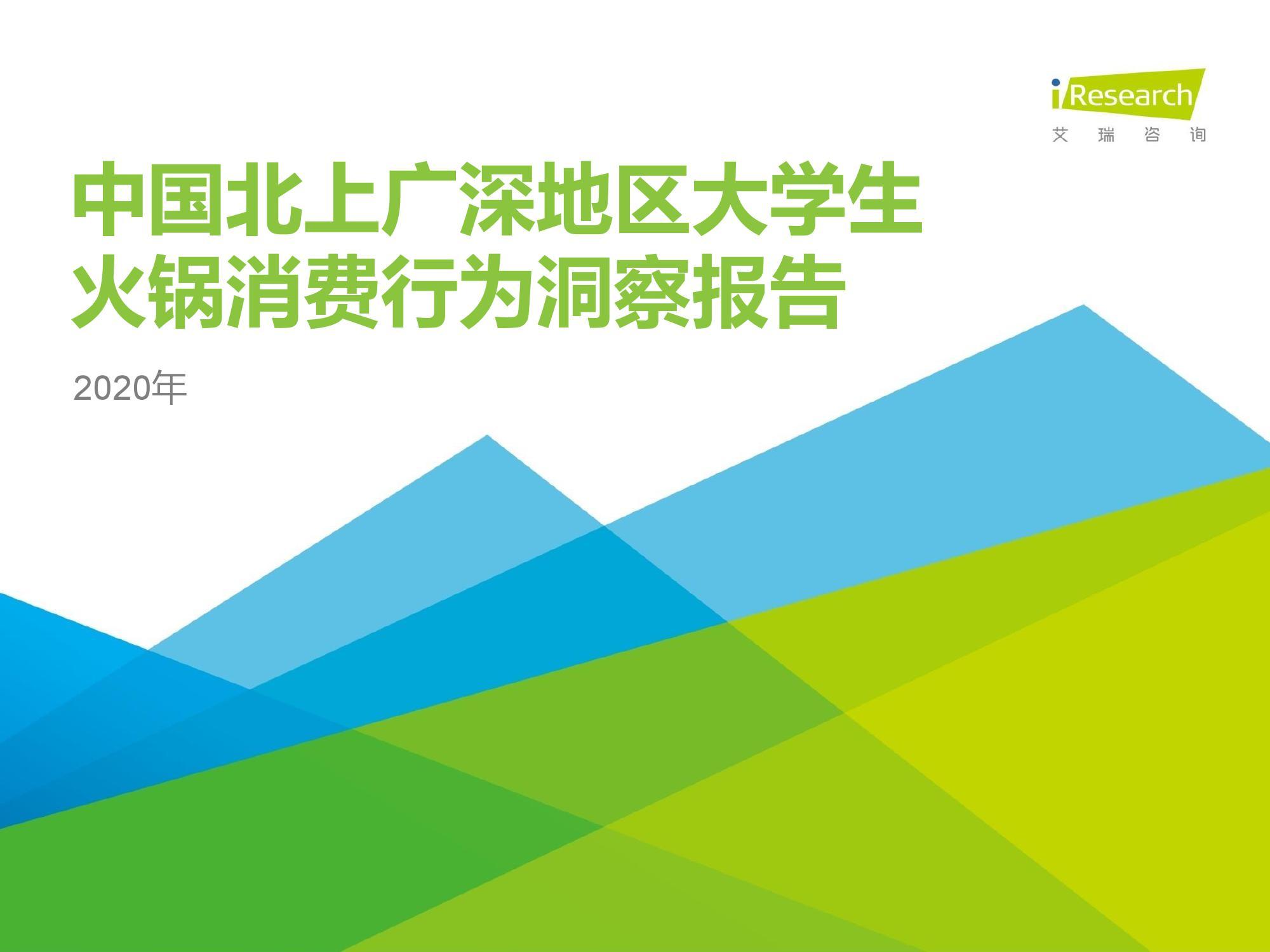 艾瑞咨询:2020年中国北上广深地区大学生火锅消费行为洞察报告(附下载)
