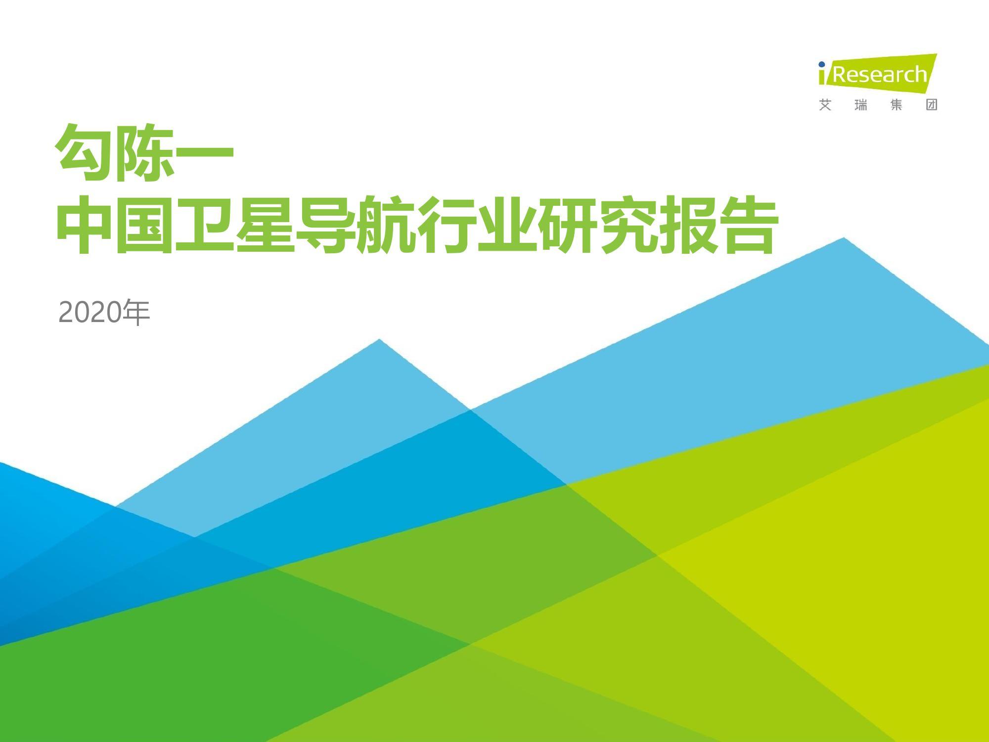 艾瑞咨询:2020年中国卫星导航行业研究报告(附下载)