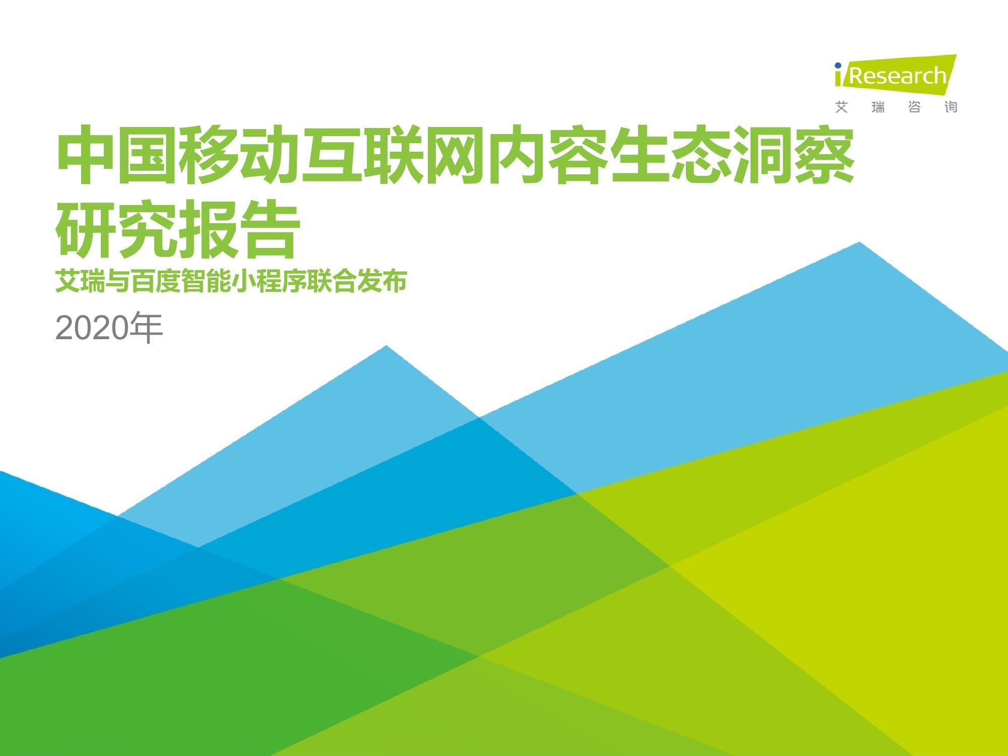 艾瑞咨询:2020年中国移动互联网内容生态洞察报告(附下载)