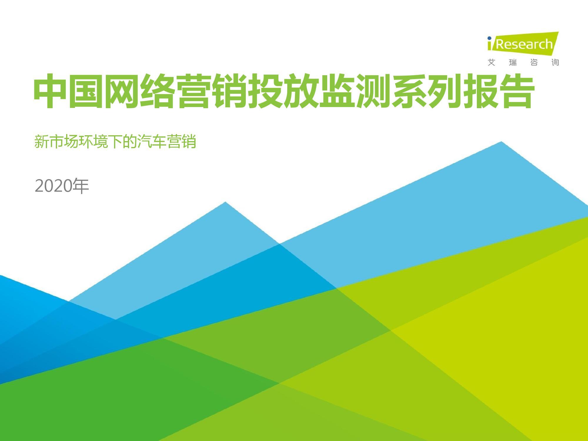 艾瑞咨询:2020年中国汽车行业网络广告监测系列报告(附下载)