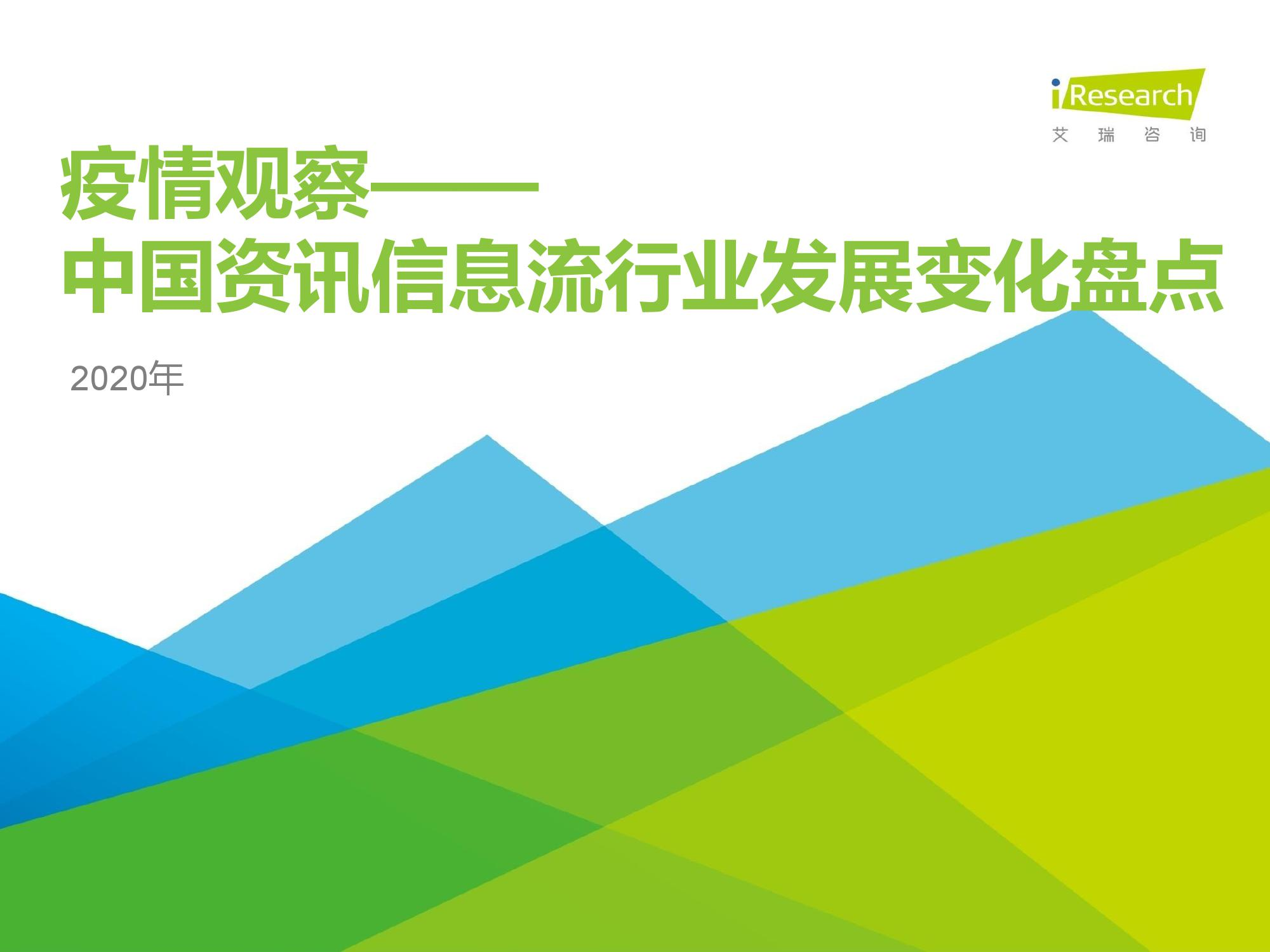 艾瑞咨询:2020年中国资讯信息流行业发展变化盘点(附下载)