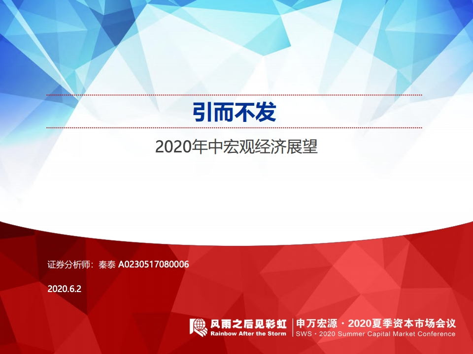 申万宏源:2020年中宏观经济展望(附下载)