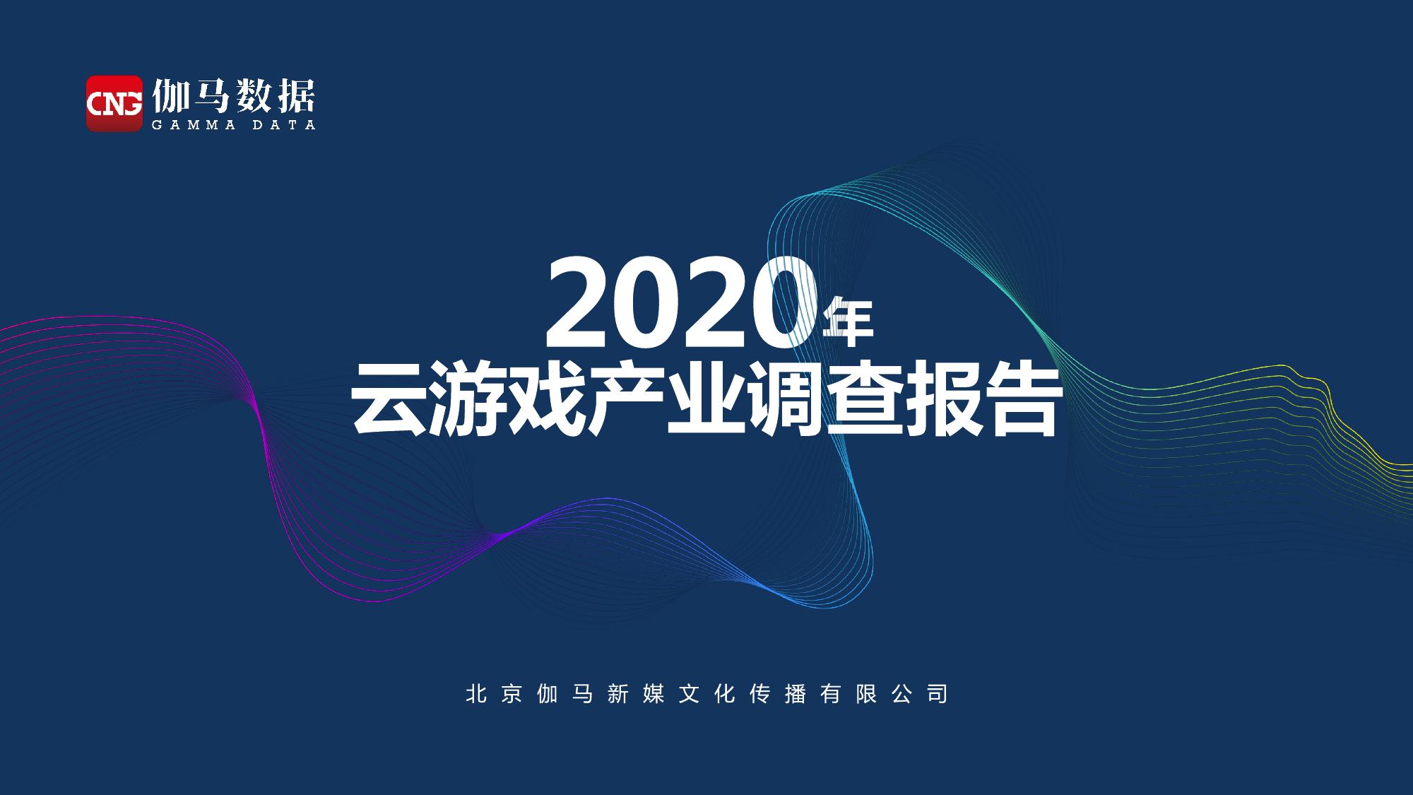伽马数据:2020年云游戏产业调查报告(附下载)